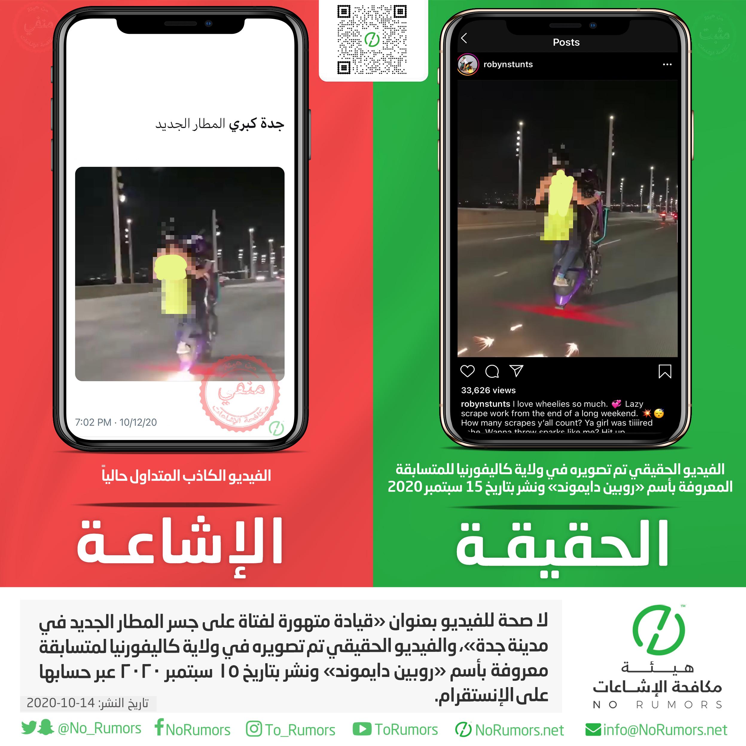 حقيقة الفيديو بعنوان «قيادة متهورة لفتاة على جسر المطار الجديد في مدينة جدة»
