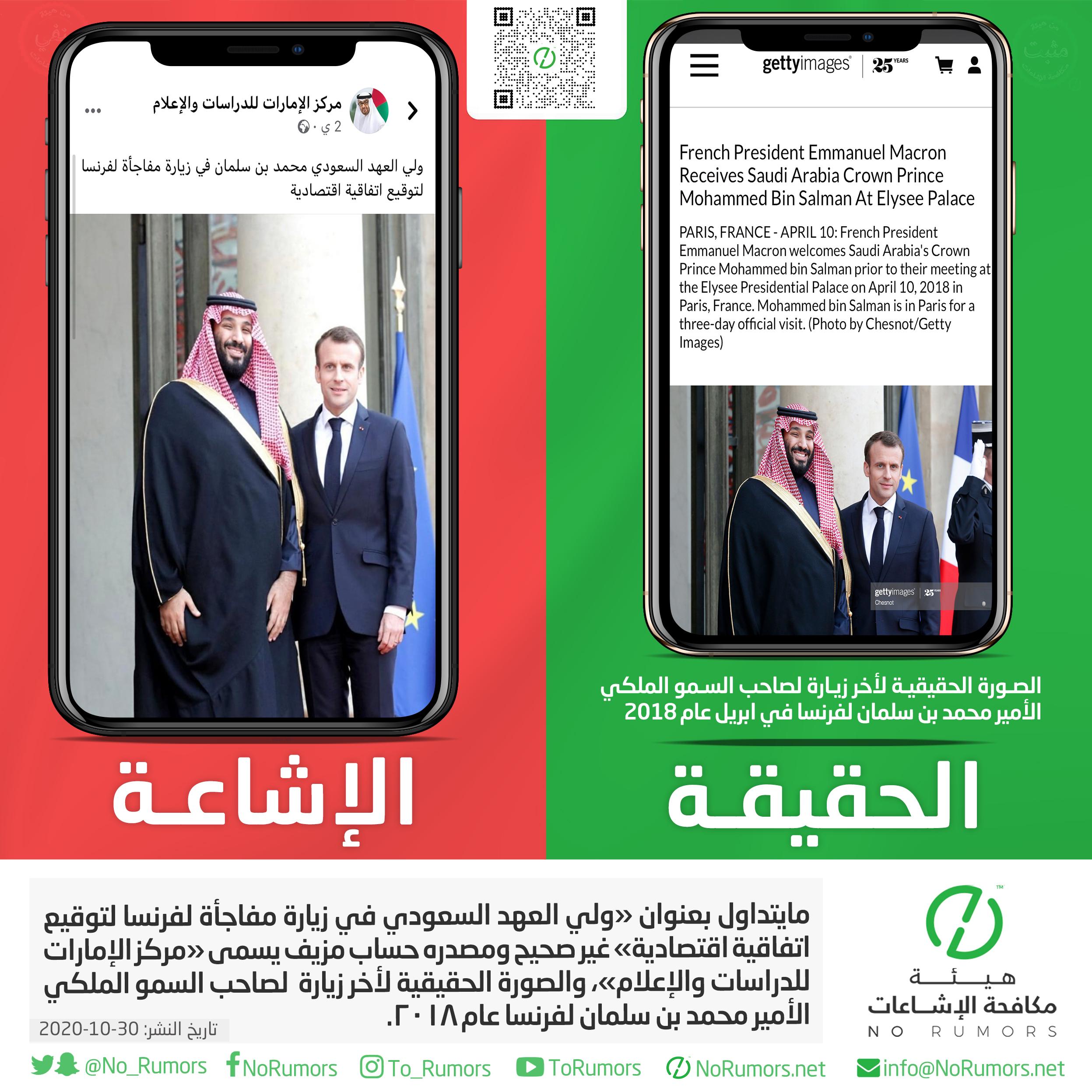 حقيقة مايتداول بعنوان «ولي العهد السعودي في زيارة مفاجأة لفرنسا لتوقيع اتفاقية اقتصادية»