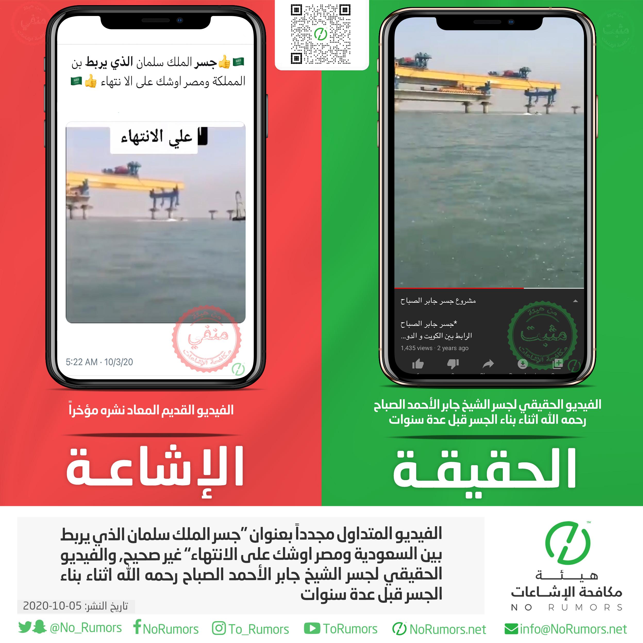 """حقيقة الفيديو المتداول مجدداً بعنوان """"جسر الملك سلمان الذي يربط بين السعودية ومصر اوشك على الانتهاء"""""""