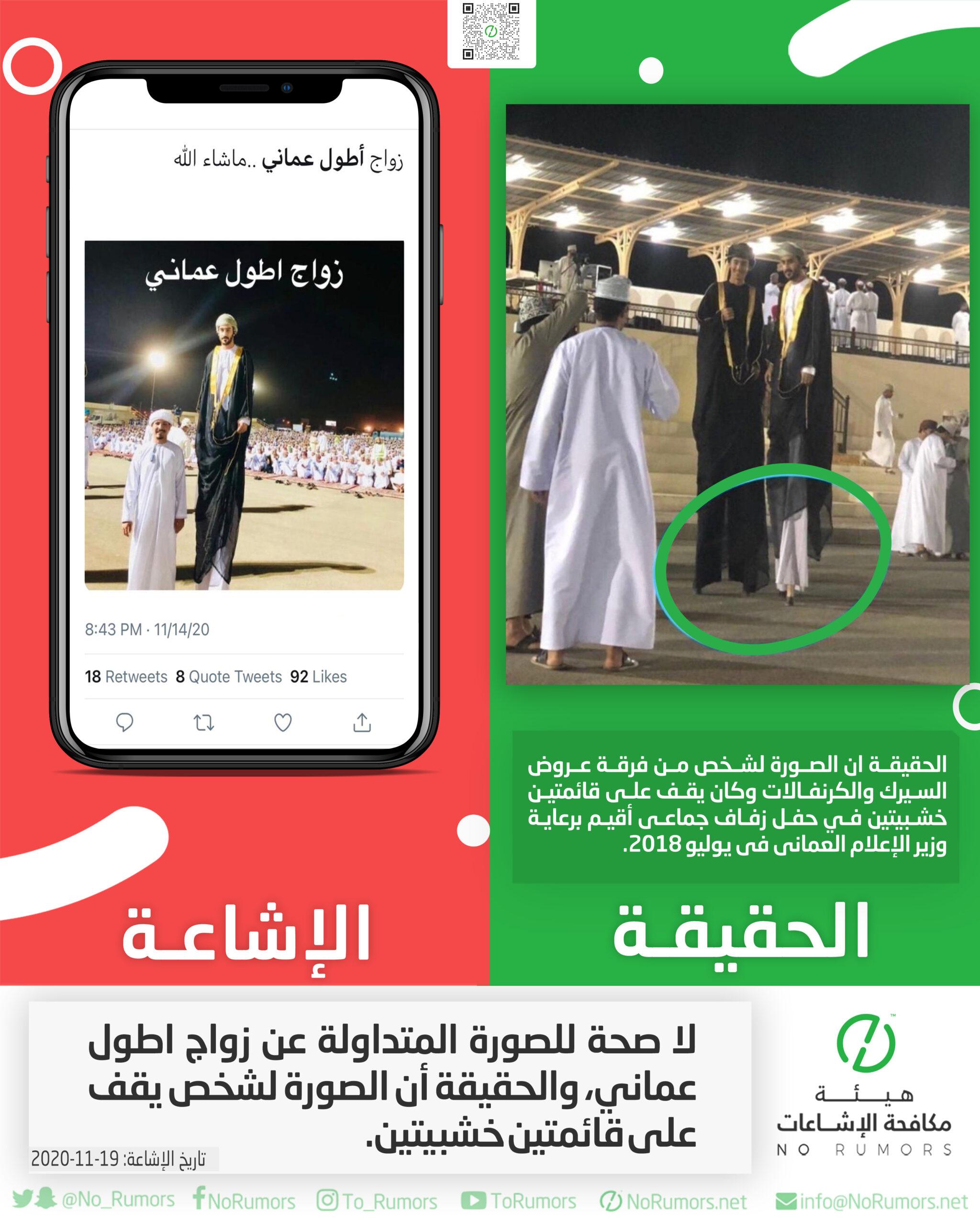 حقيقة الصورة المتداولة عن زواج اطول عماني