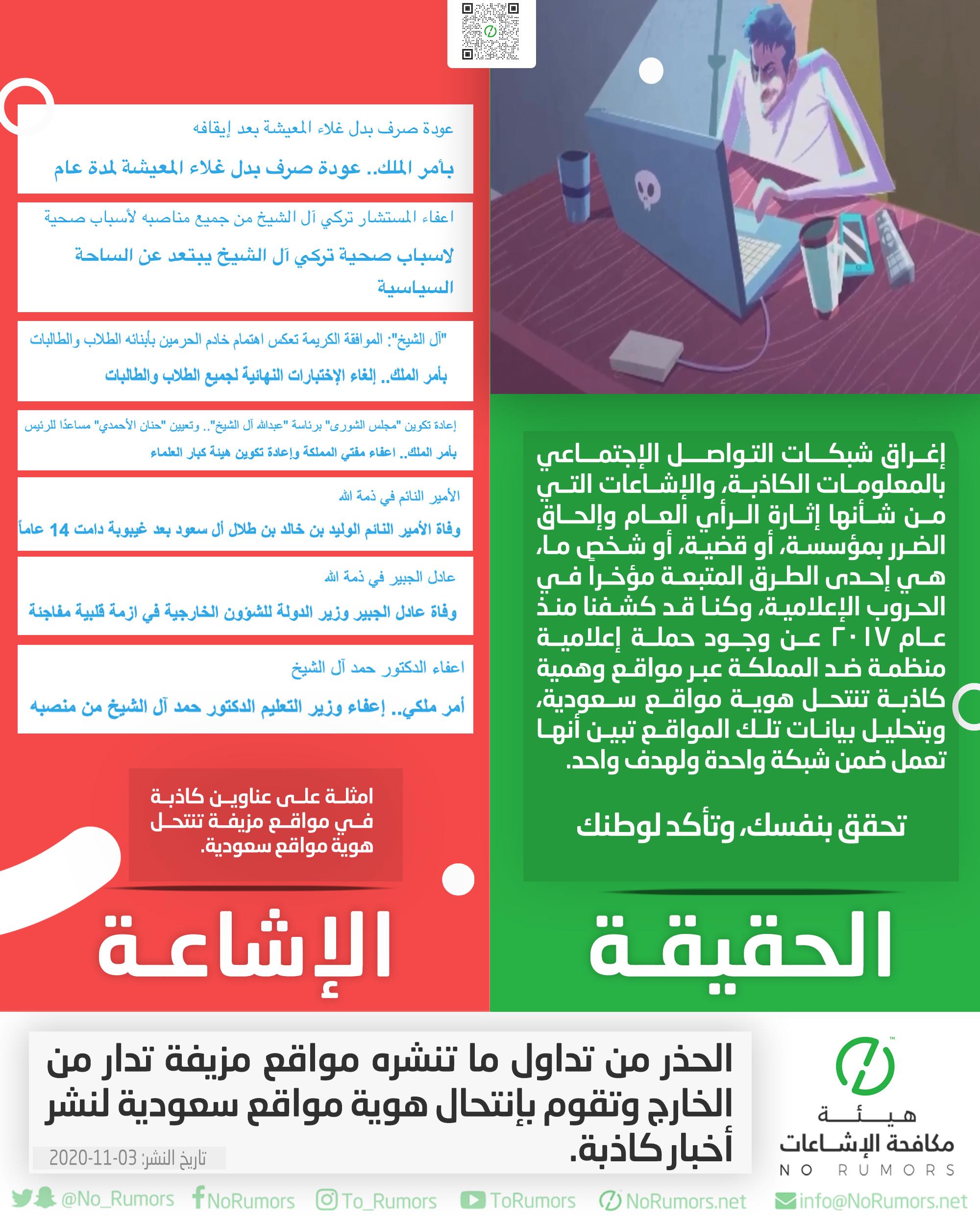 مواقع مزيفة تدار من الخارج وتقوم بإنتحال هوية مواقع سعودية