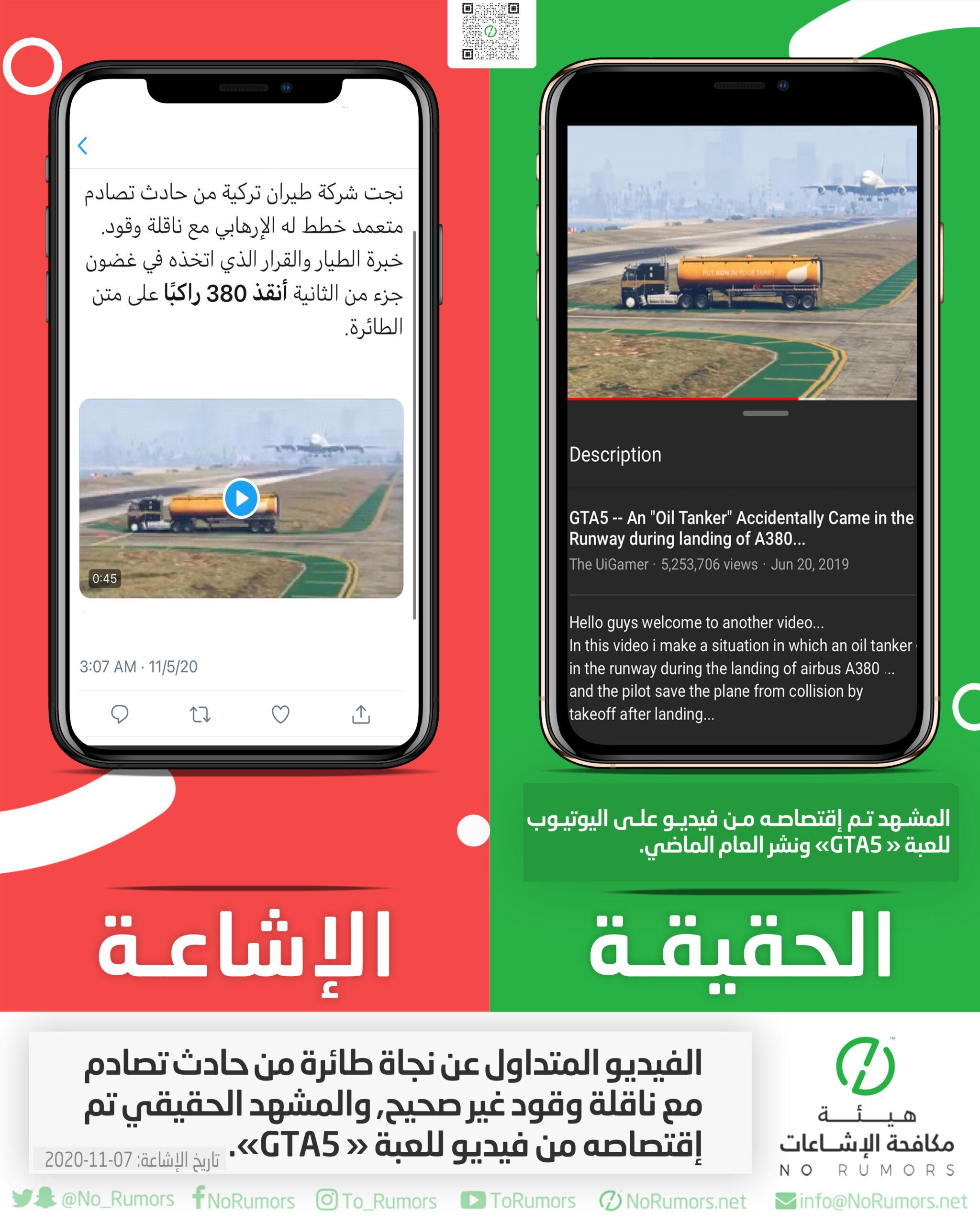 حقيقة الفيديو المتداول عن نجاة طائرة تركية من حادث تصادم مع ناقلة وقود