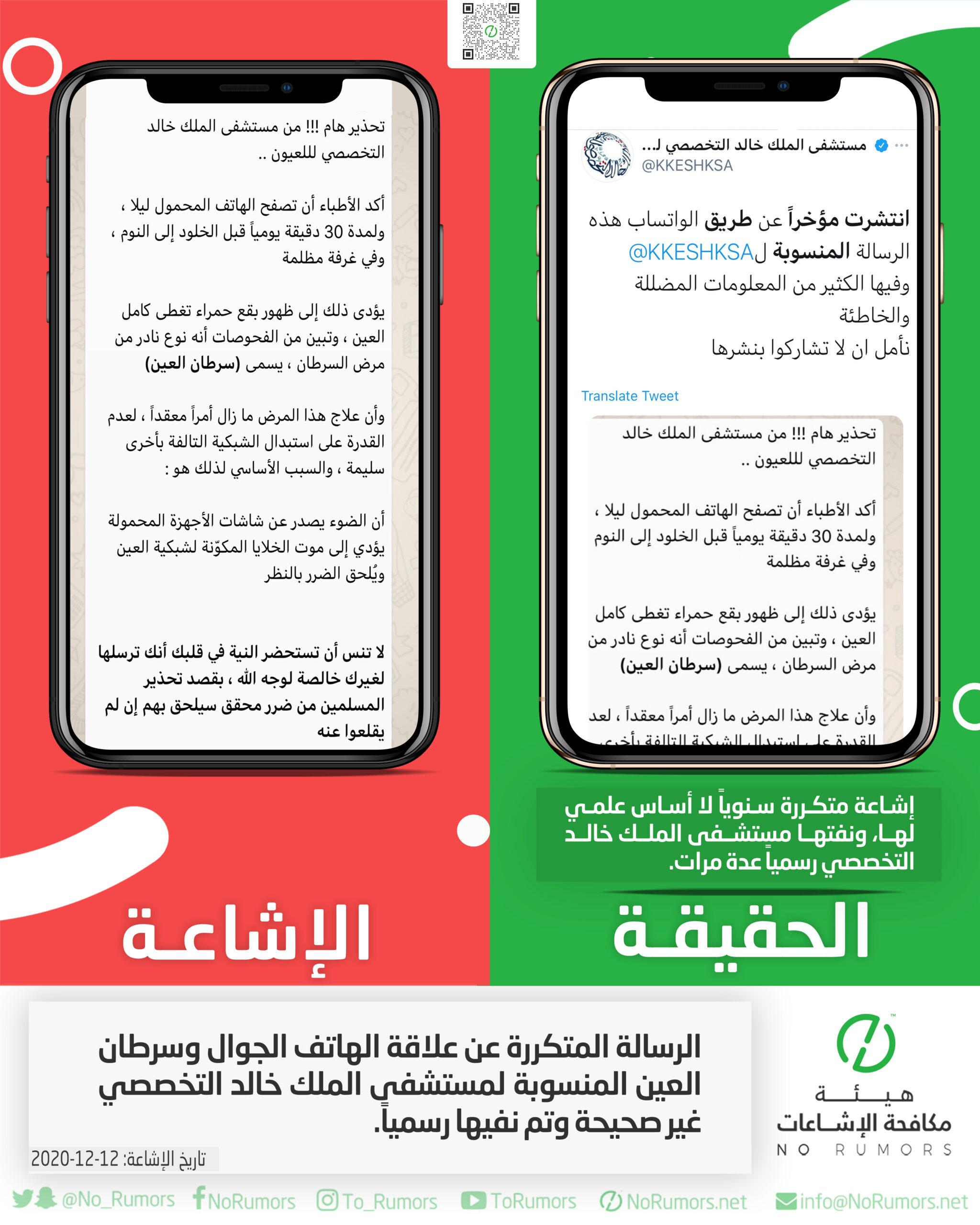 حقيقة الرسالة المتكررة عن علاقة الهاتف الجوال وسرطان العين المنسوبة لمستشفى الملك خالد التخصصي