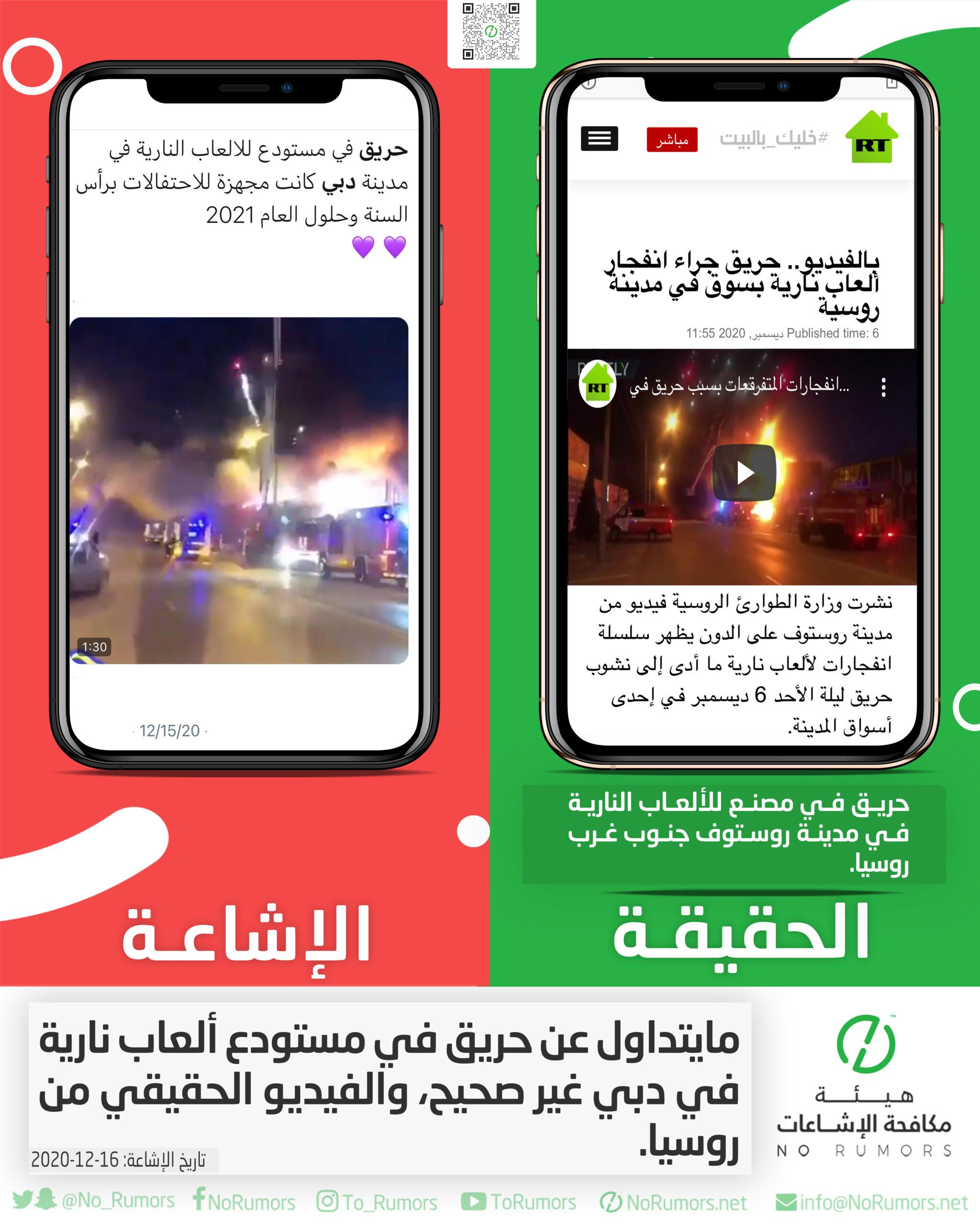 حقيقة مايتداول عن حريق في مستودع ألعاب نارية في دبي