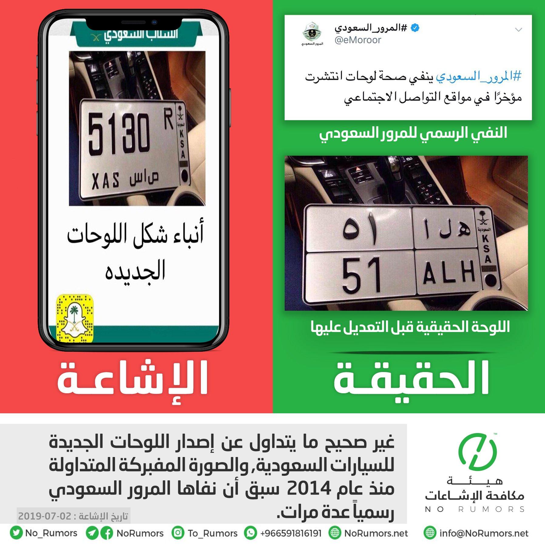حقيقة إصدار اللوحات الجديدة للسيارات السعودية