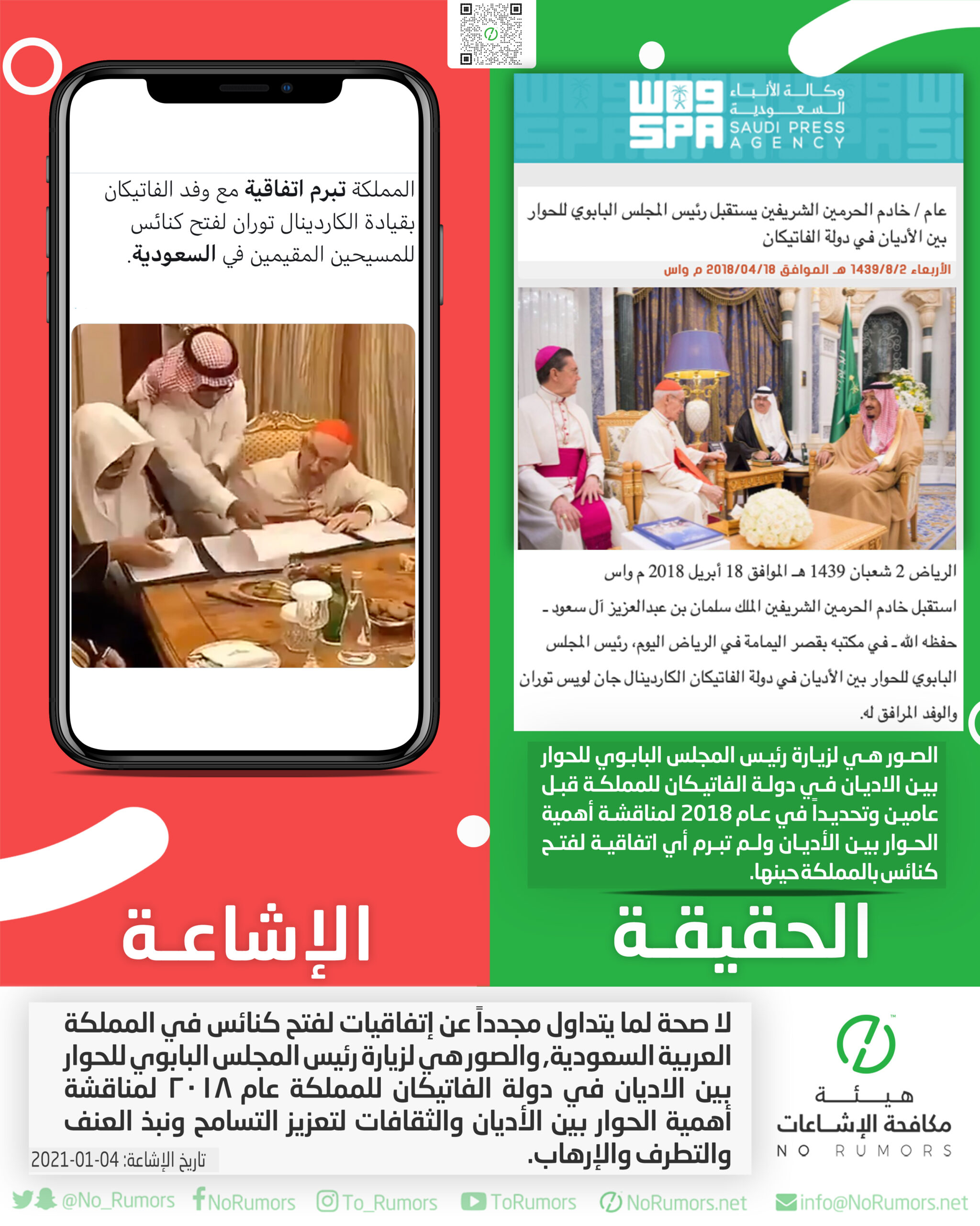 حقيقة إتفاقيات لفتح كنائس في المملكة العربية السعودية
