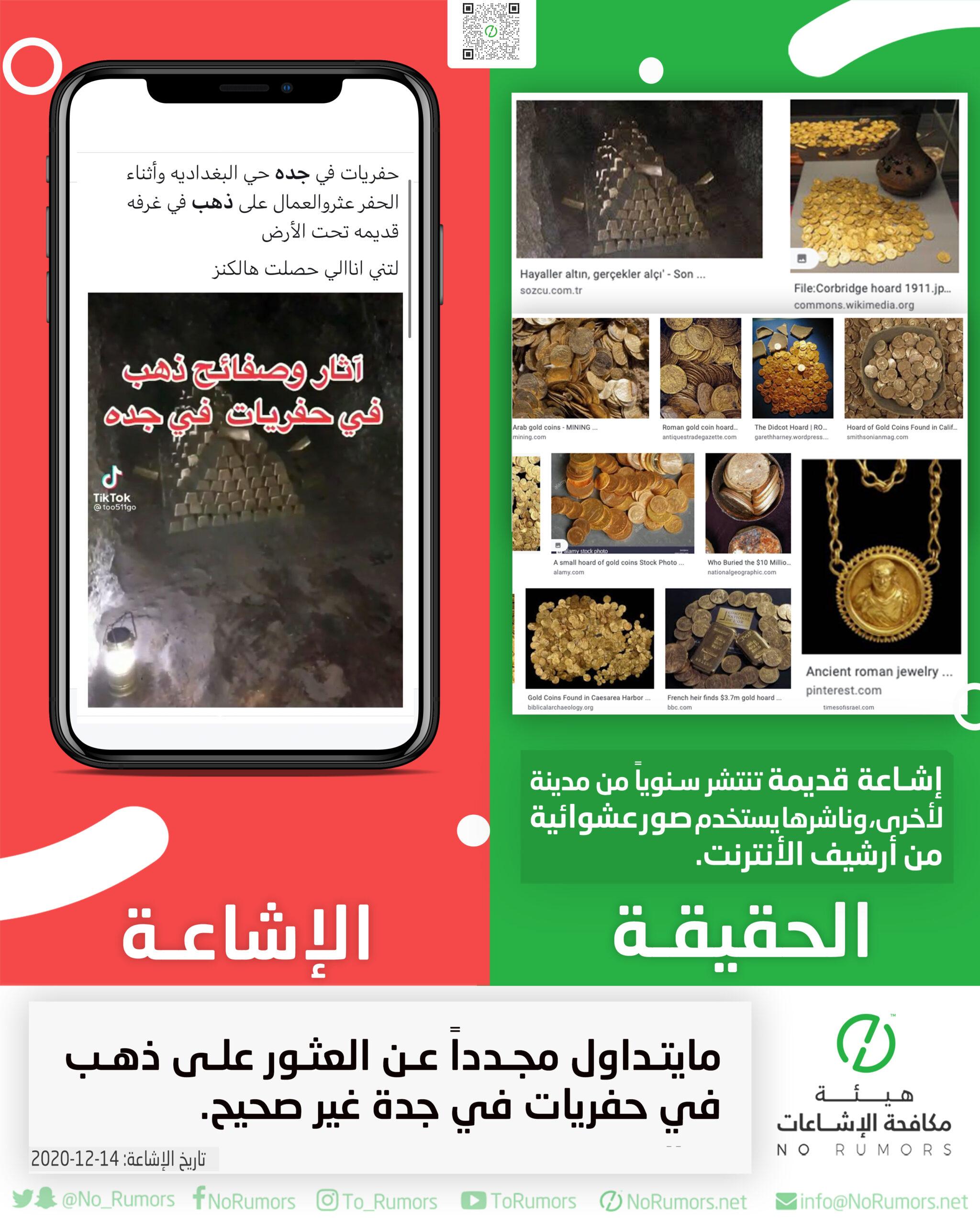 حقيقة مايتداول مجدداً عن العثور على ذهب في حفريات في جدة