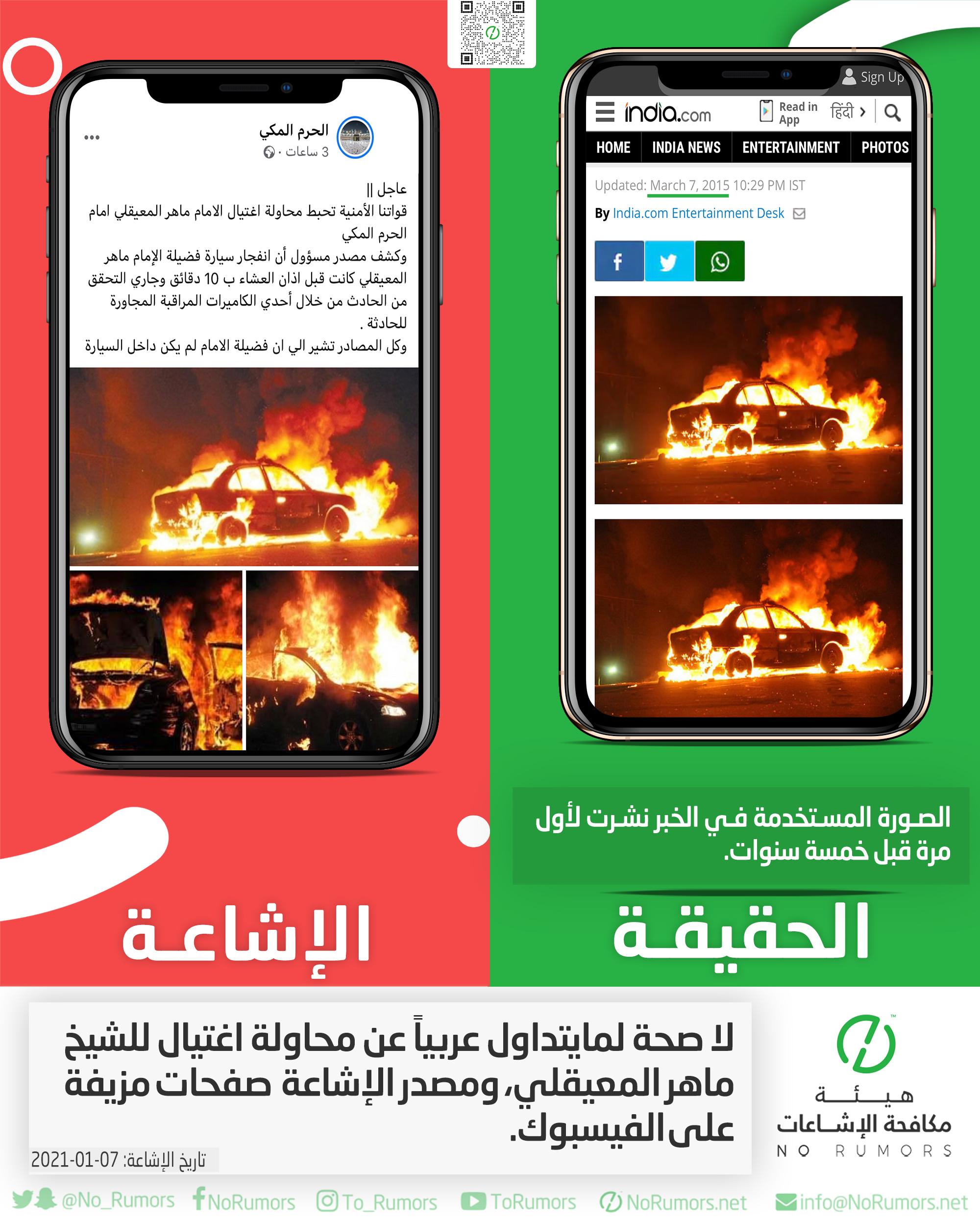حقيقة مايتداول عربياً عن محاولة اغتيال للشيخ ماهر المعيقلي