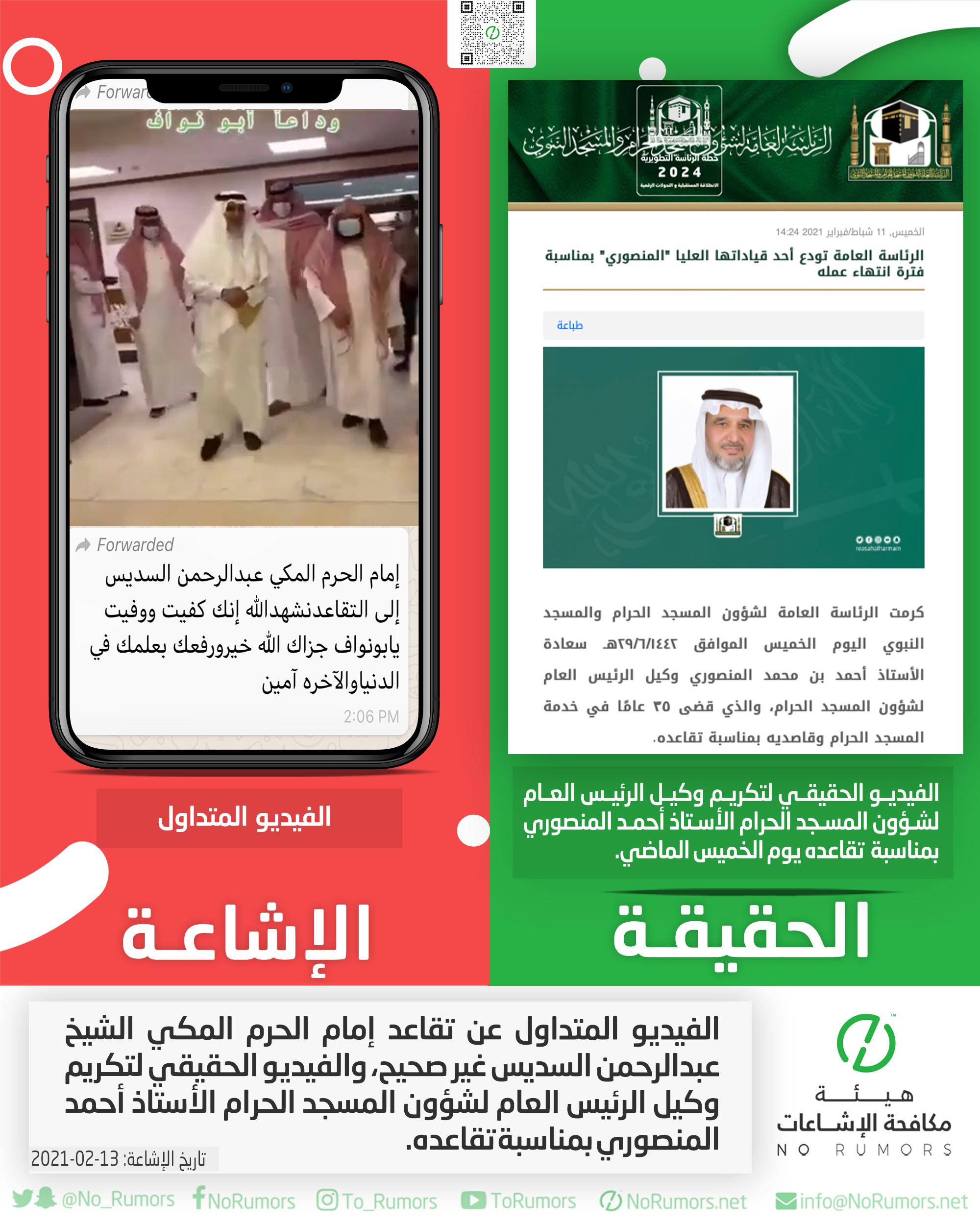 حقيقة الفيديو المتداول عن تقاعد إمام الحرم المكي الشيخ عبدالرحمن السديس