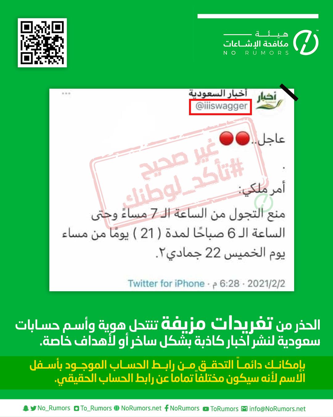الحذر من تغريدات مزيفة تنتحل هوية وأسم حسابات سعودية