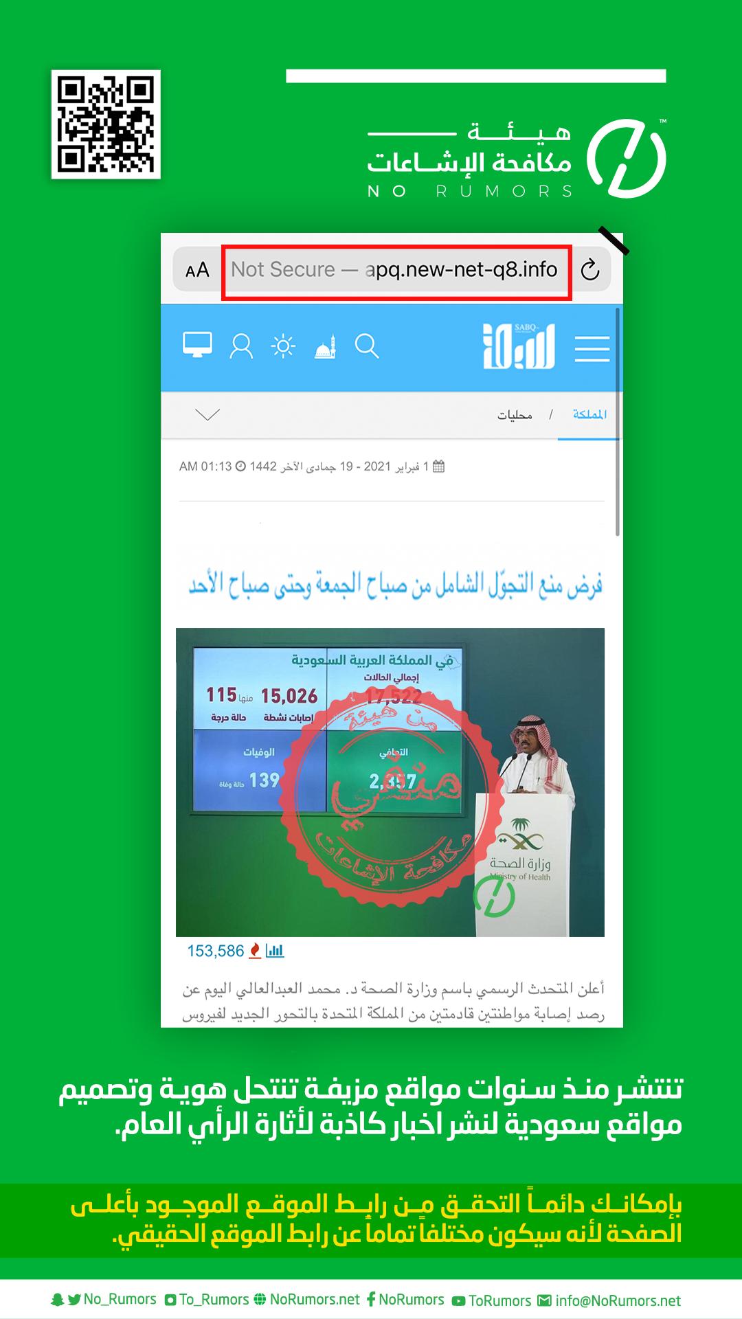 حقيقة فرض منع التجول من صباح الجمعة حتى صباح الأحد في المملكة