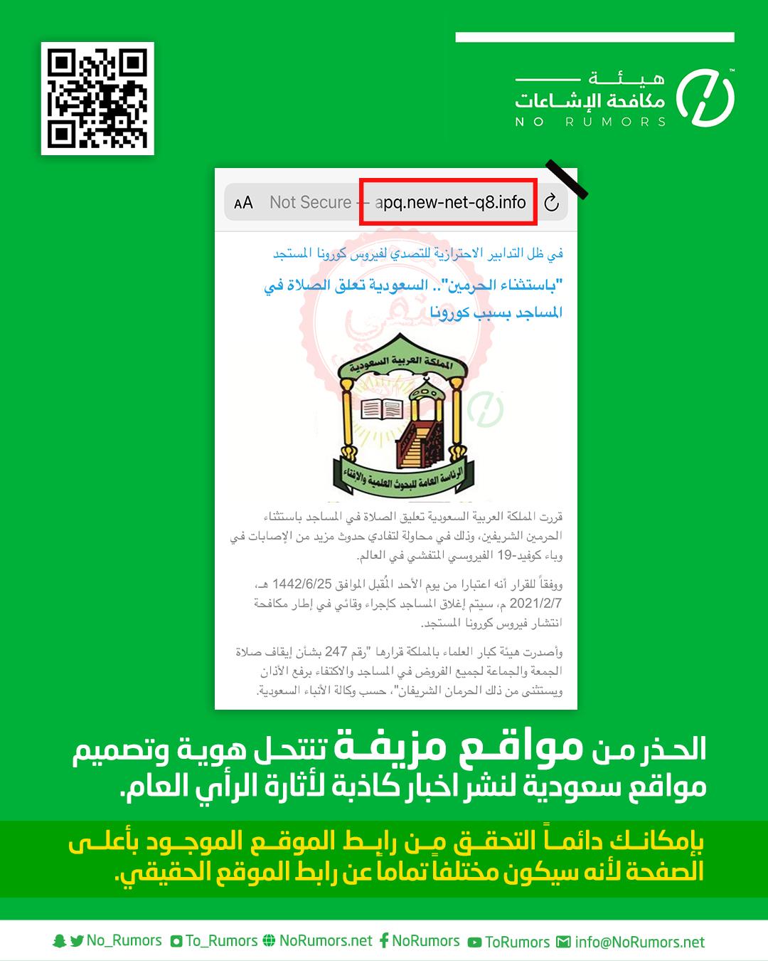 مواقع مزيفة تنتحل هوية وتصميم مواقع سعودية لنشر اخبار كاذبة لأثارة الرأي العام
