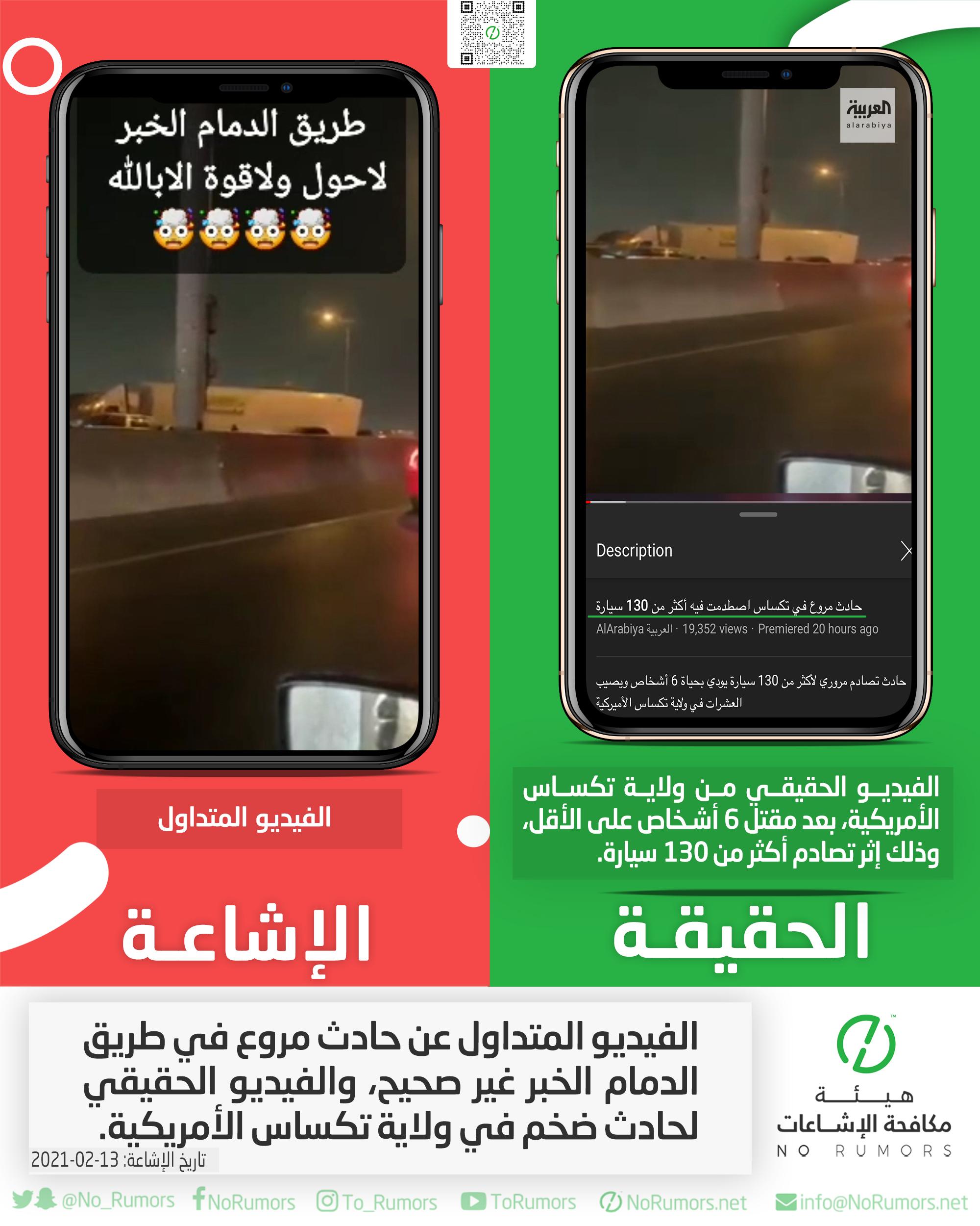 حقيقة الفيديو المتداول عن حادث مروع في طريق الدمام الخبر