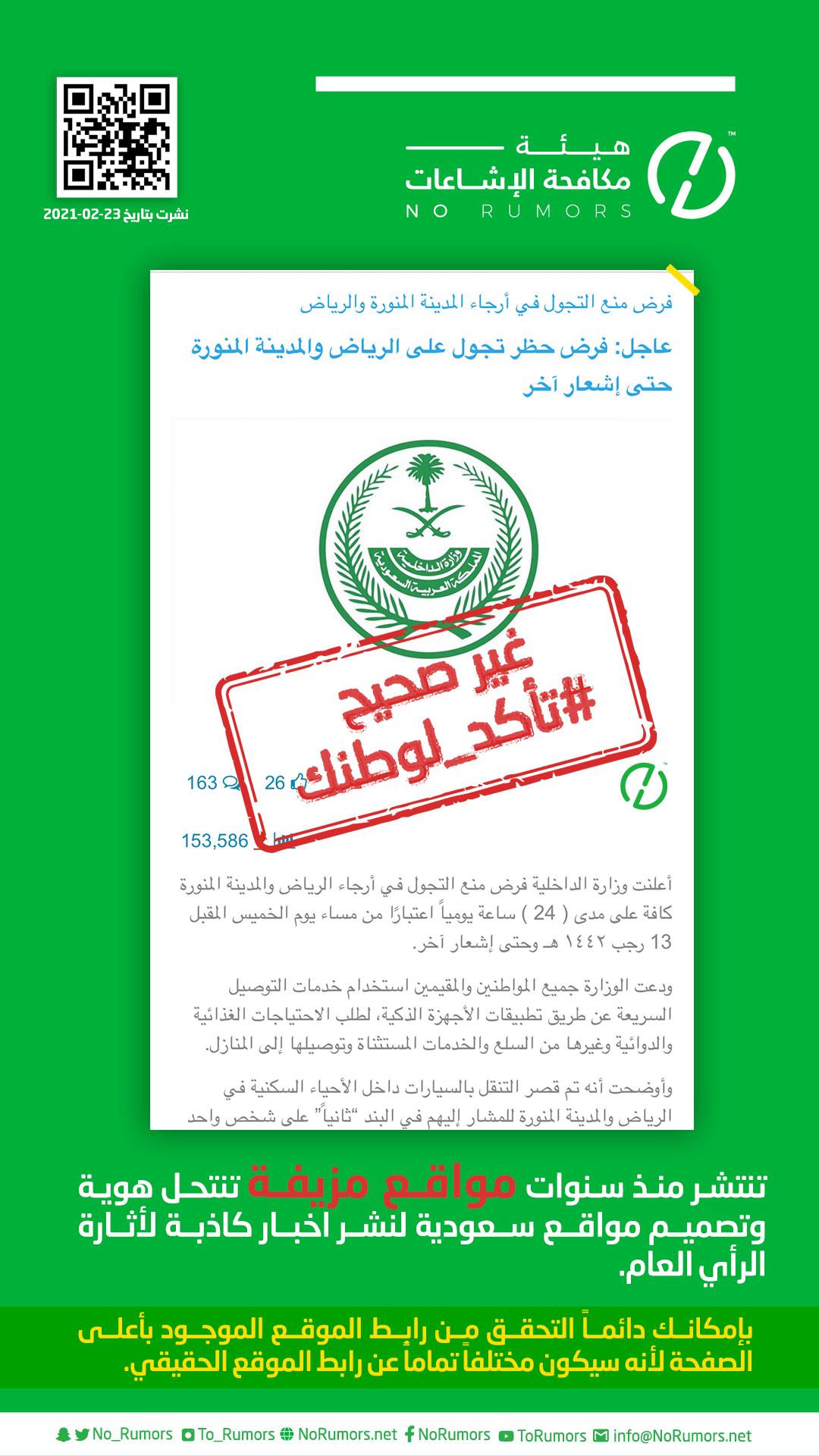 حقيقة فرض حظر تجول في الرياض والمدينة المنورة إعتباراً من ١٣ رجب ١٤٤٢ هـ
