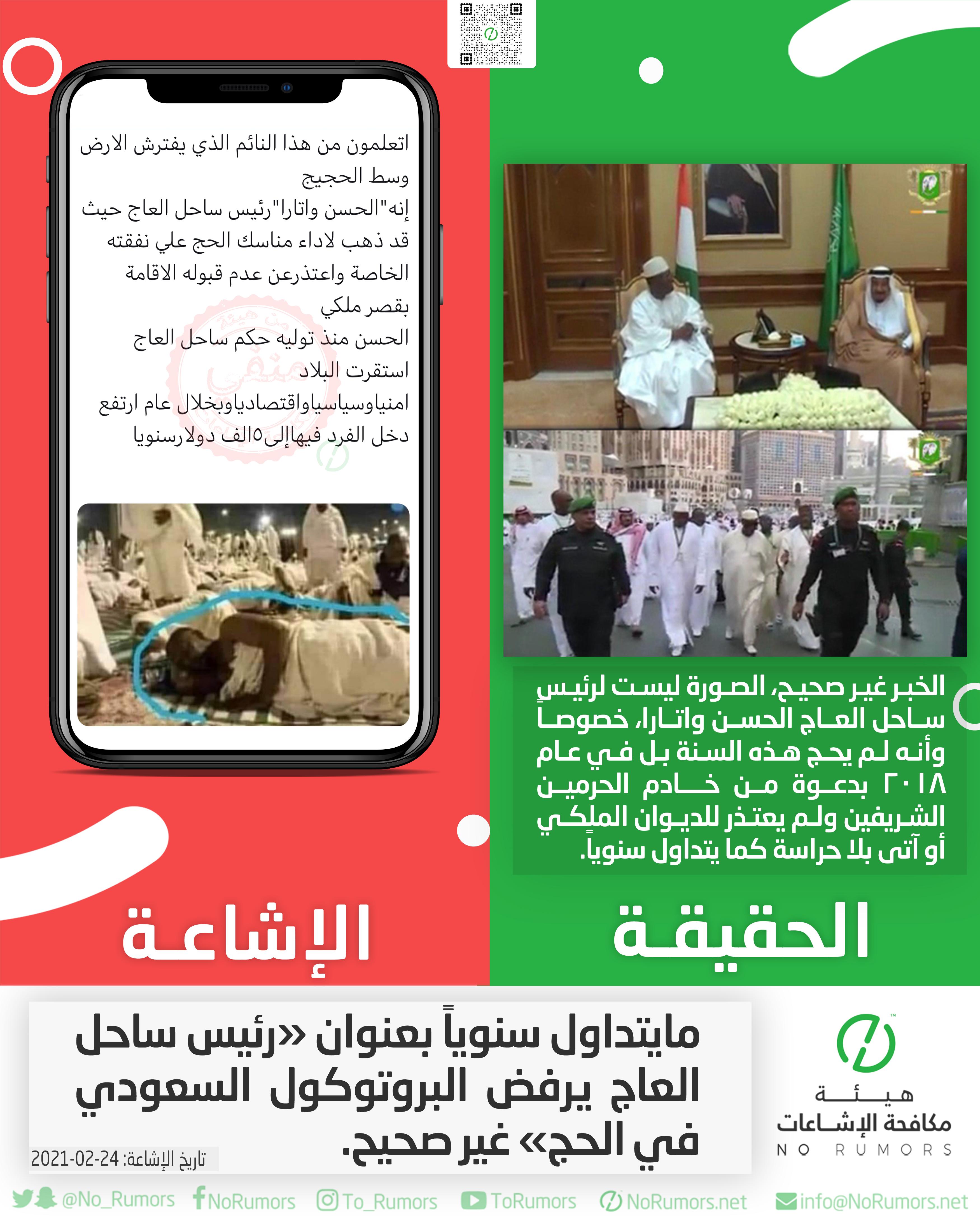 حقيقة مايتداول سنوياً بعنوان «رئيس ساحل العاج يرفض البروتوكول السعودي في الحج»