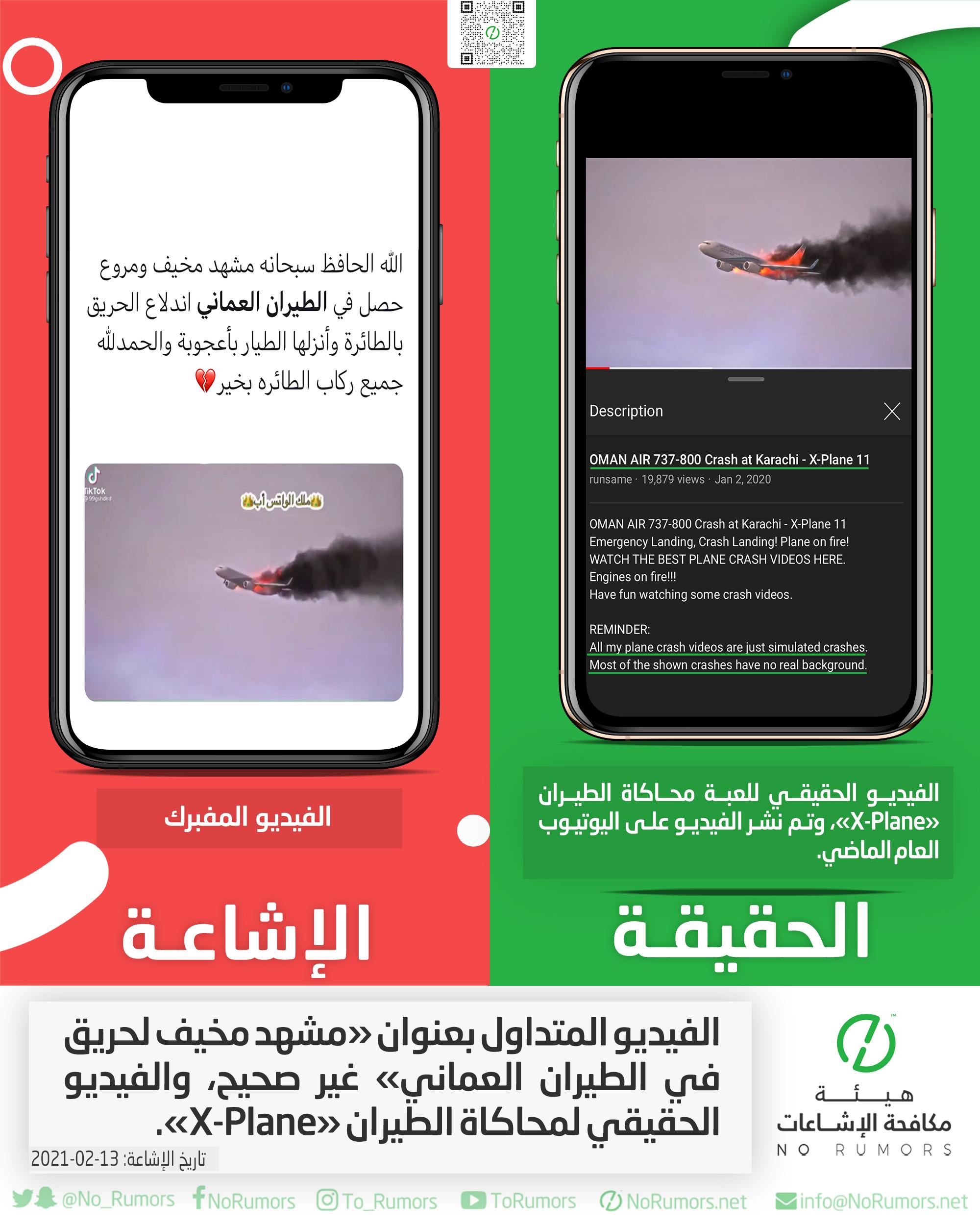 حقيقة الفيديو المتداول بعنوان «مشهد مخيف لحريق في الطيران العماني»