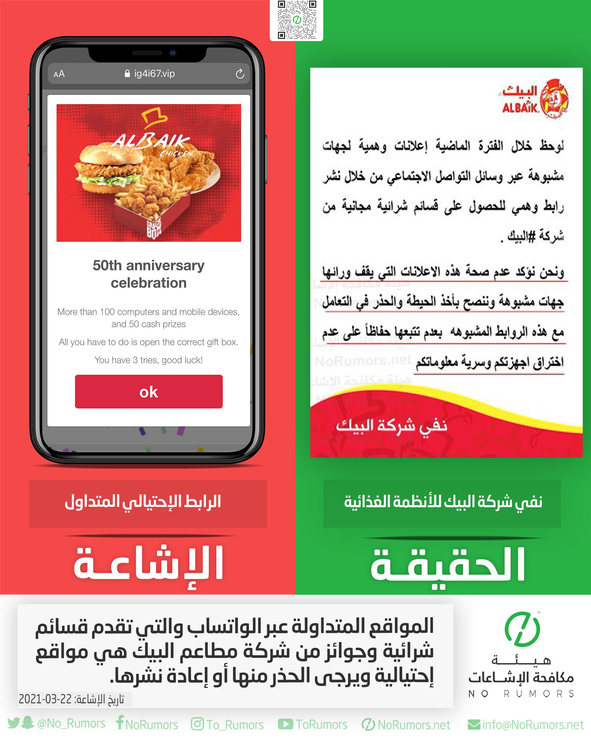 حقيقة المواقع المتداولة عبر الواتساب والتي تقدم قسائم شرائية وجوائز من شركة مطاعم البيك