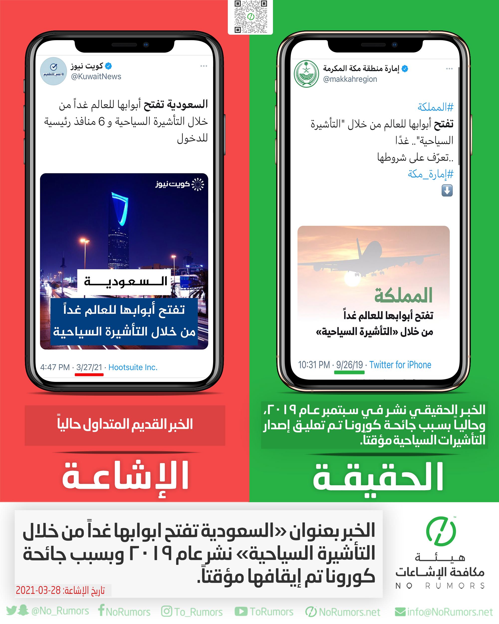 حقيقة الخبر بعنوان «السعودية تفتح ابوابها غداً من خلال التأشيرة السياحية»