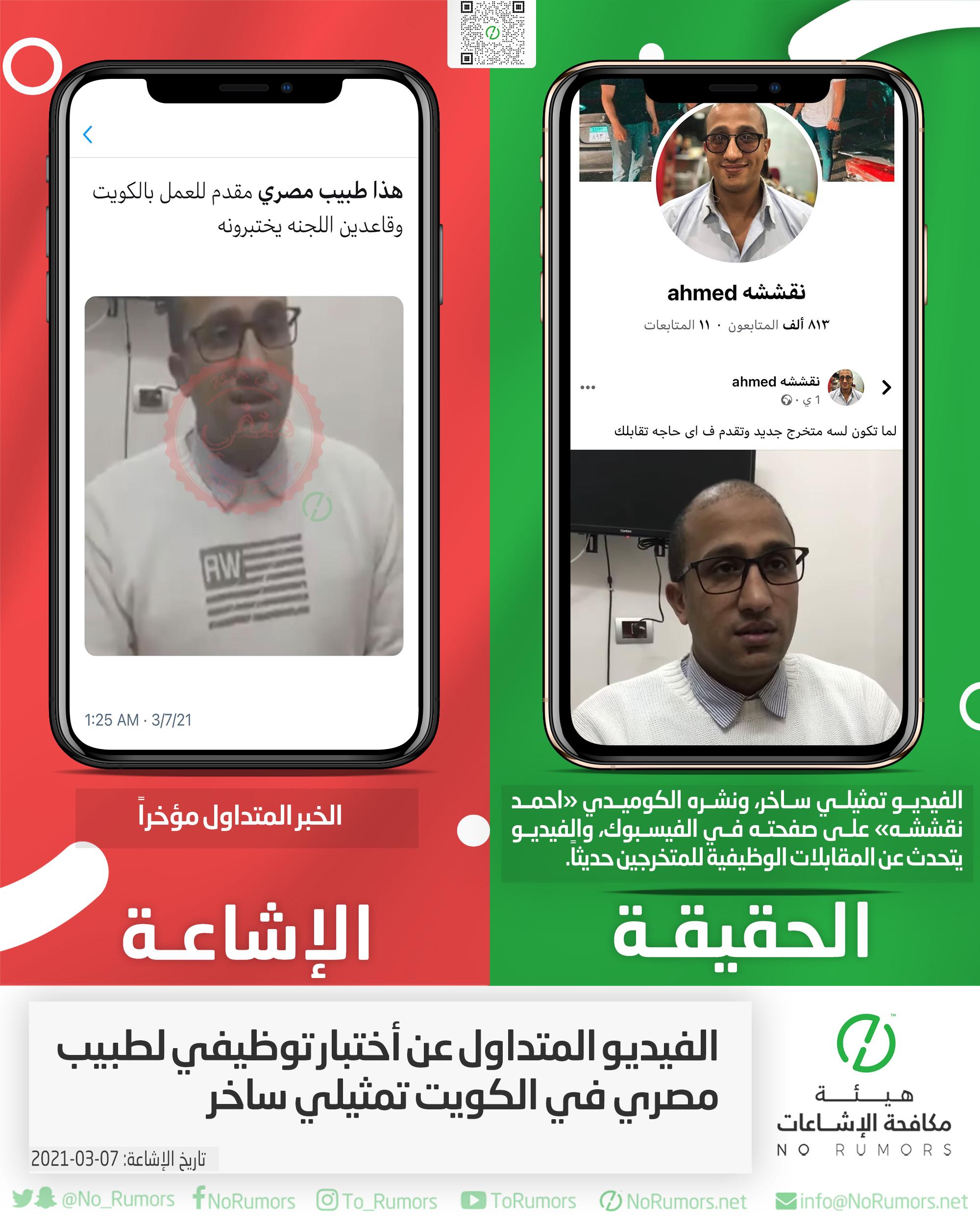 حقيقة الفيديو المتداول عن أختبار توظيفي لطبيب مصري في الكويت