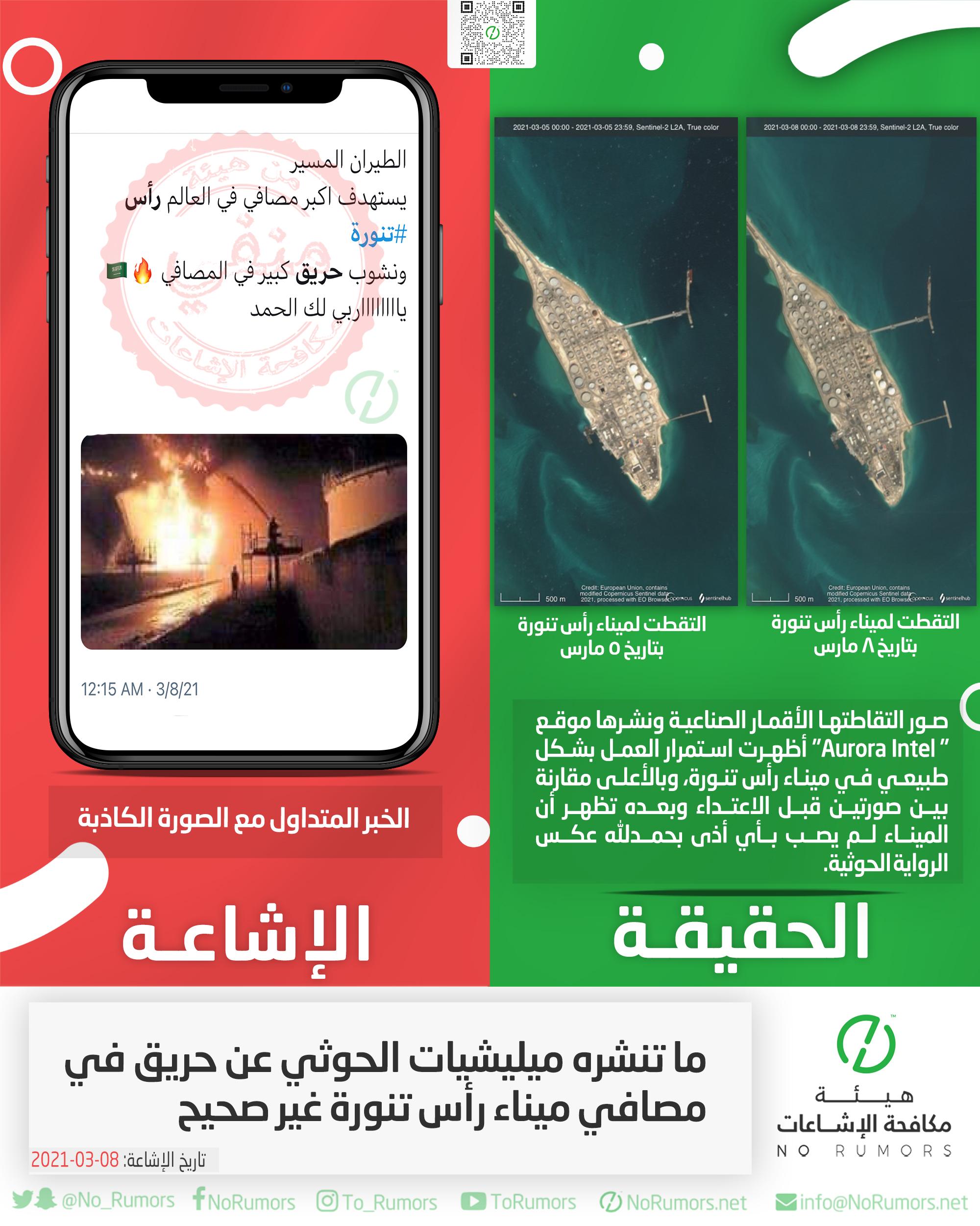 حقيقة ما تنشره ميليشيات الحوثي عن حريق في مصافي ميناء رأس تنورة