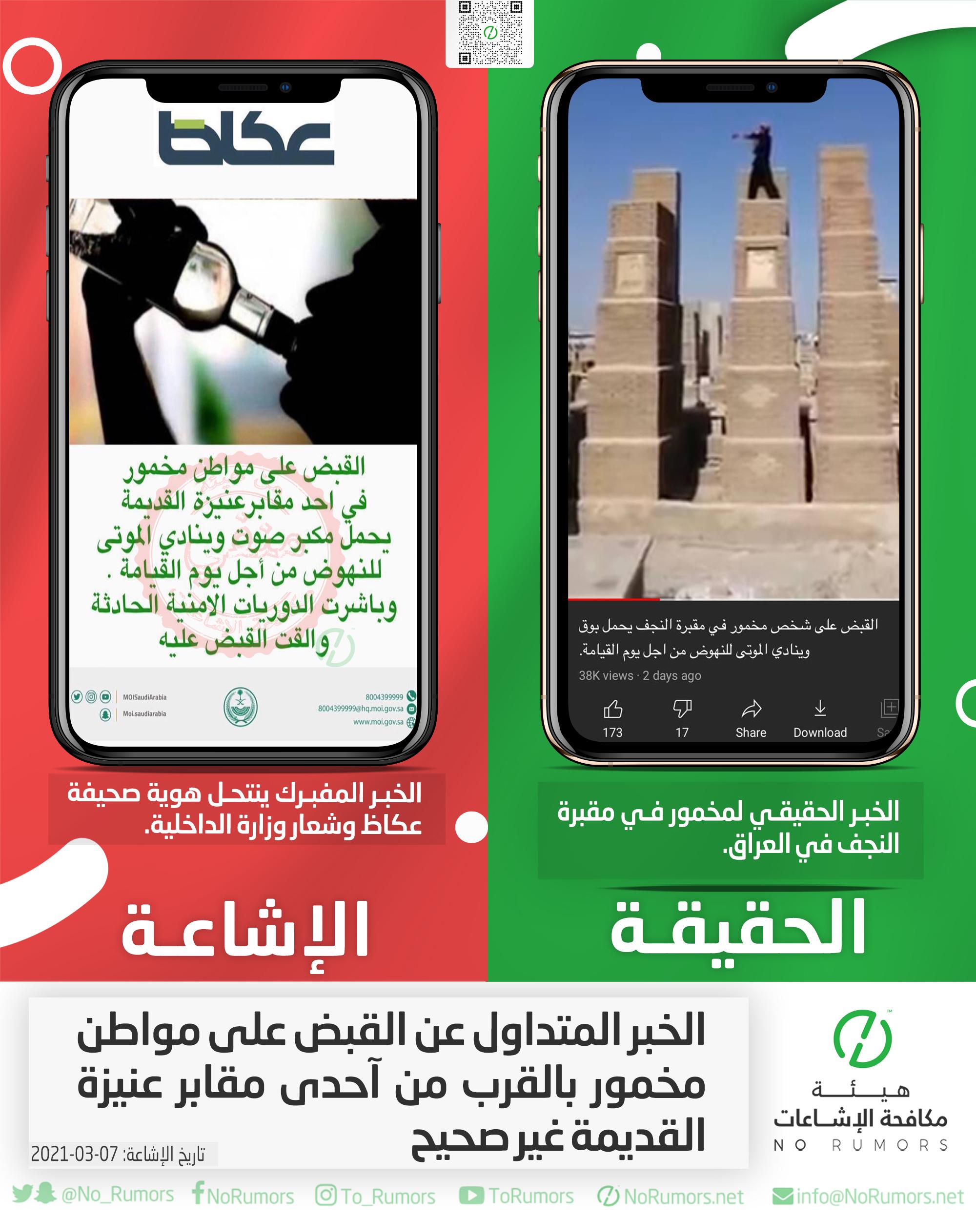حقيقة الخبر المتداول عن القبض على مواطن مخمور بالقرب من آحدى مقابر عنيزة القديمة