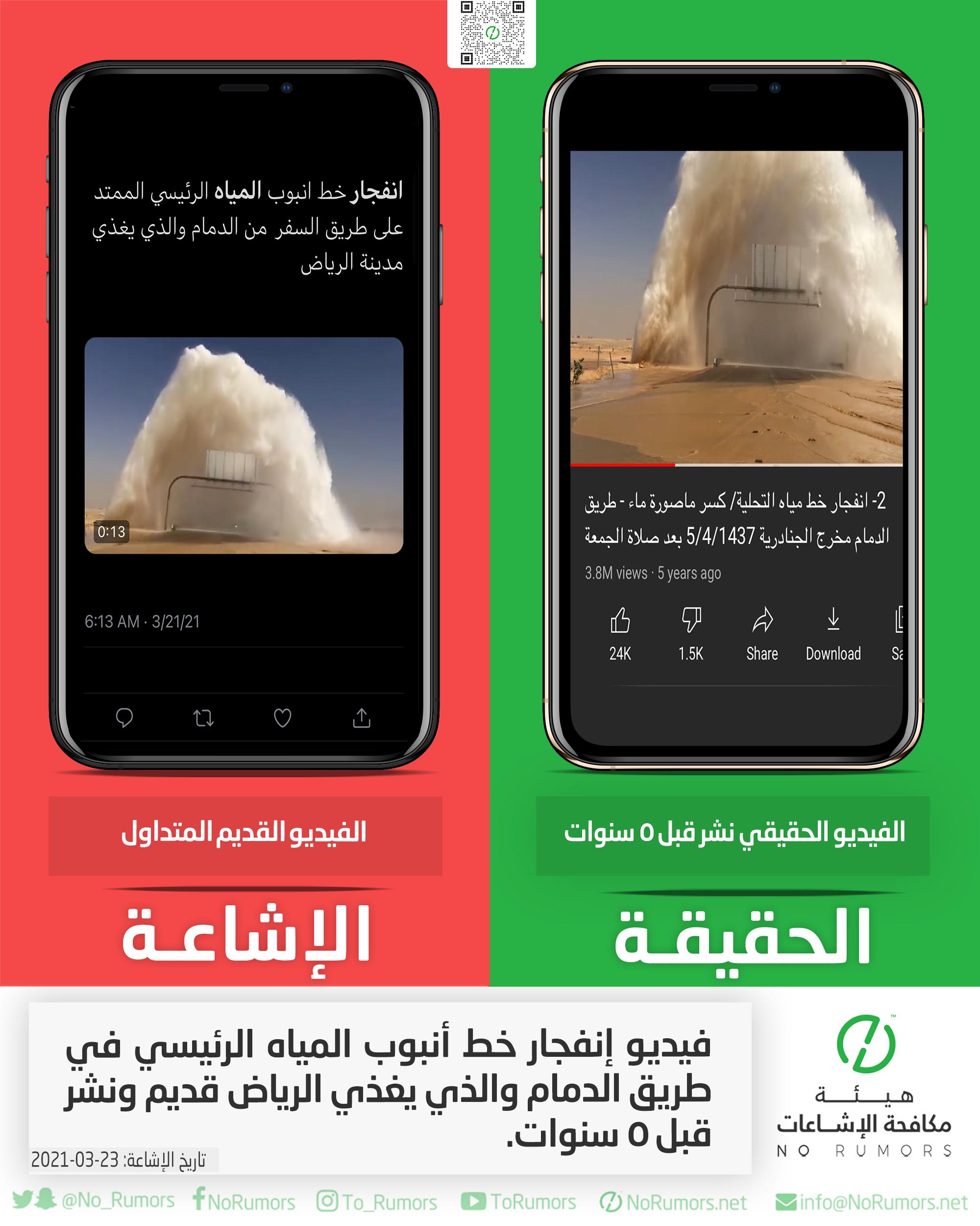 حقيقة فيديو إنفجار خط أنبوب المياه الرئيسي في طريق الدمام والذي يغذي الرياض