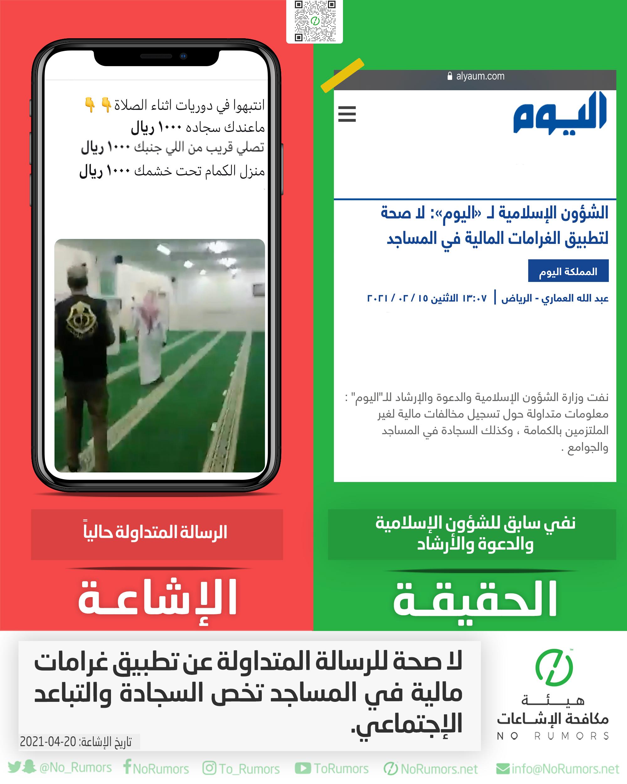 حقيقة الرسالة المتداولة عن تطبيق غرامات مالية في المساجد تخص السجادة والتباعد الإجتماعي