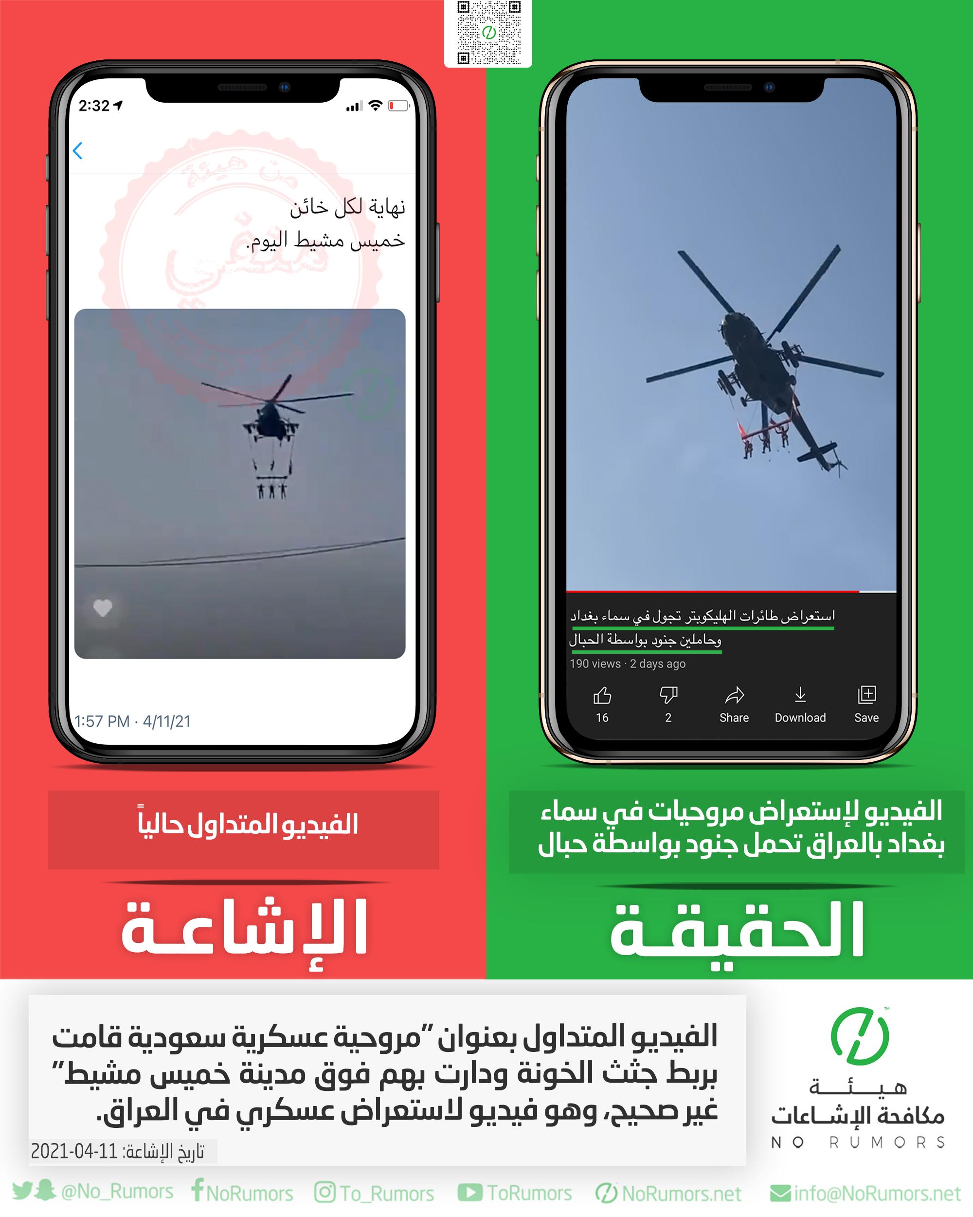"""حقيقة الفيديو المتداول بعنوان """"مروحية عسكرية سعودية قامت بربط جثث الخونة ودارت بهم فوق مدينة خميس مشيط"""""""