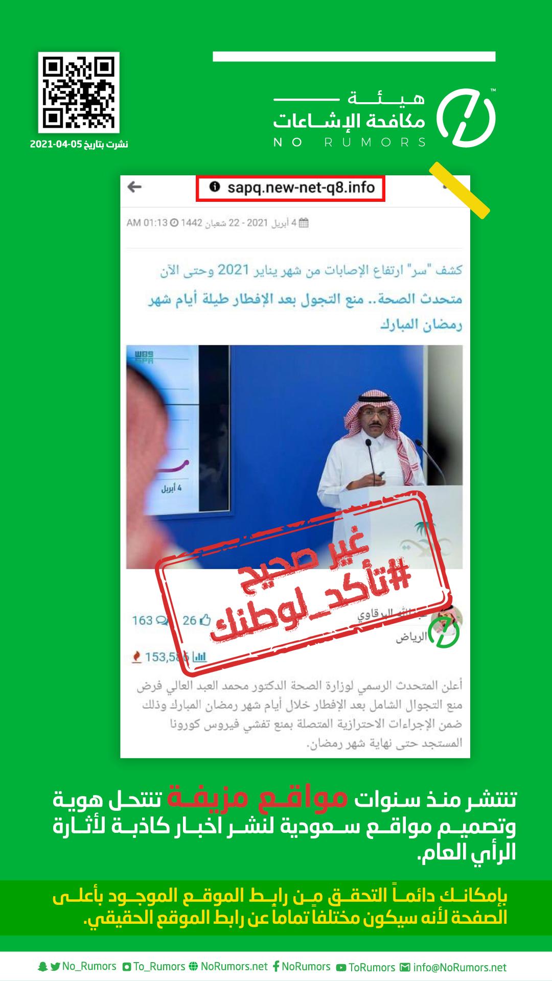 حقيقة فرض منع تجول بعد الإفطار بالسعودية