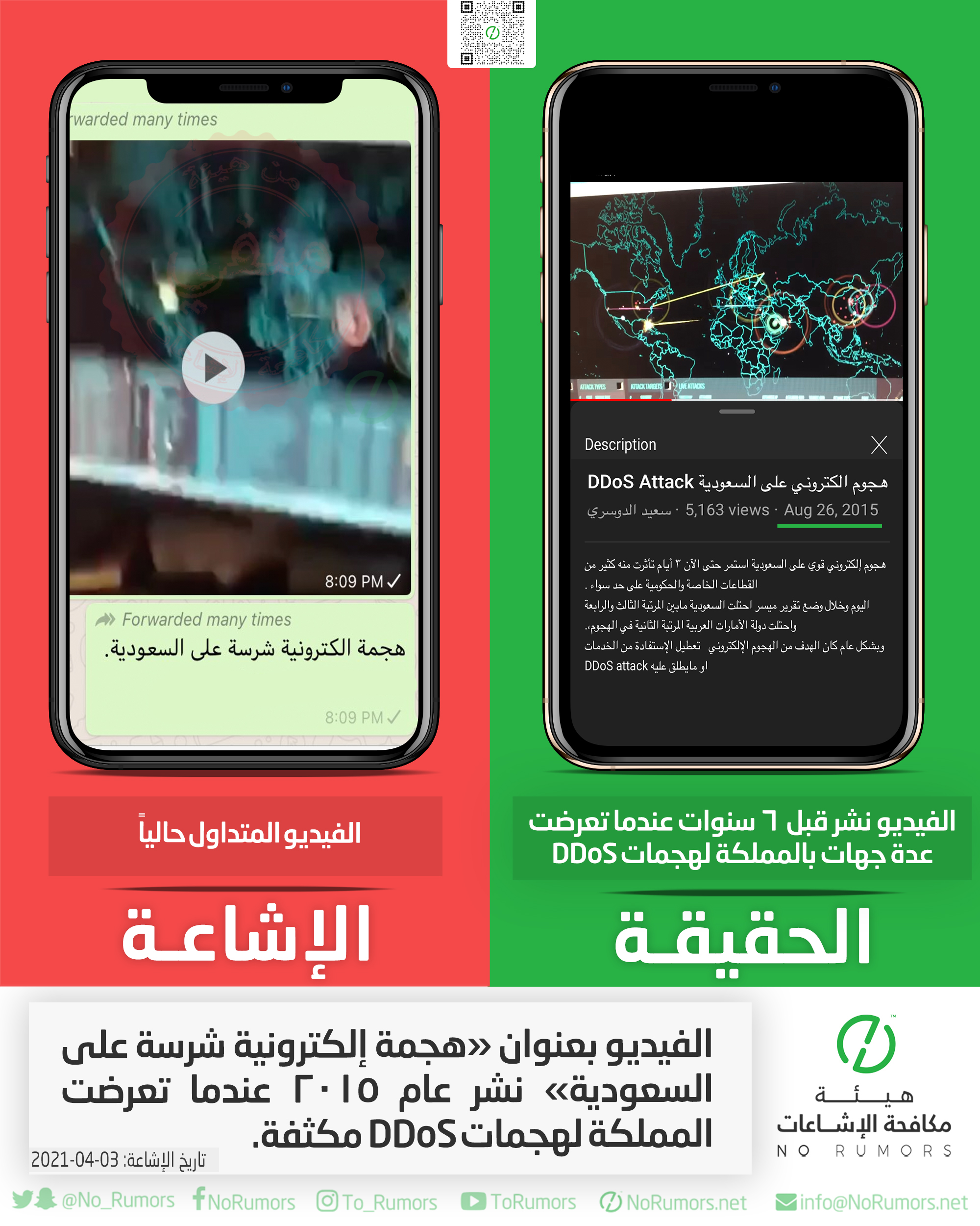 حقيقة الفيديو بعنوان «هجمة إلكترونية شرسة على السعودية»