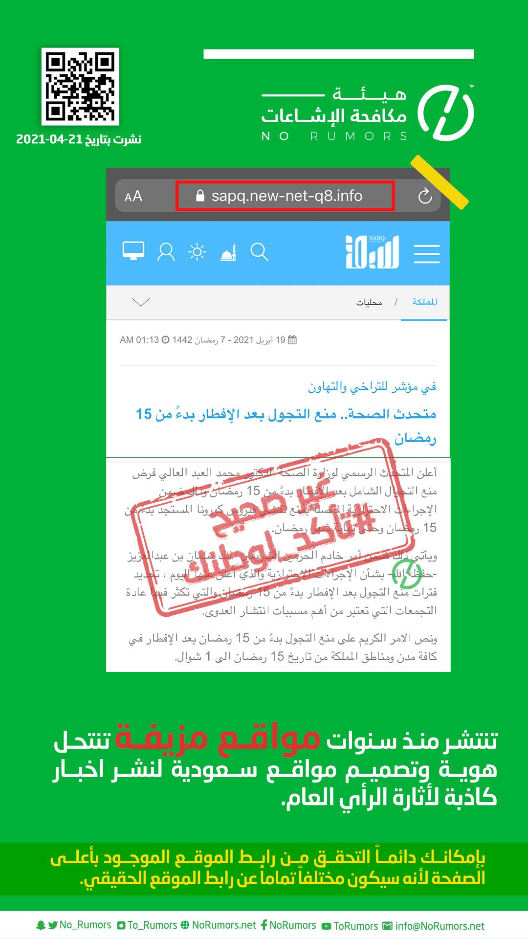 حقيقة فرض حظر تجول في كافة مدن ومناطق المملكة إعتباراً من تاريخ 15 رمضان الى 1 شوال