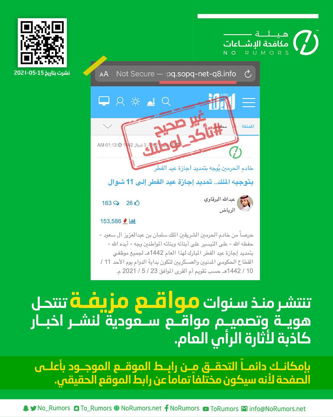 حقيقة تمديد اجازة عيد الفطر بالسعودية