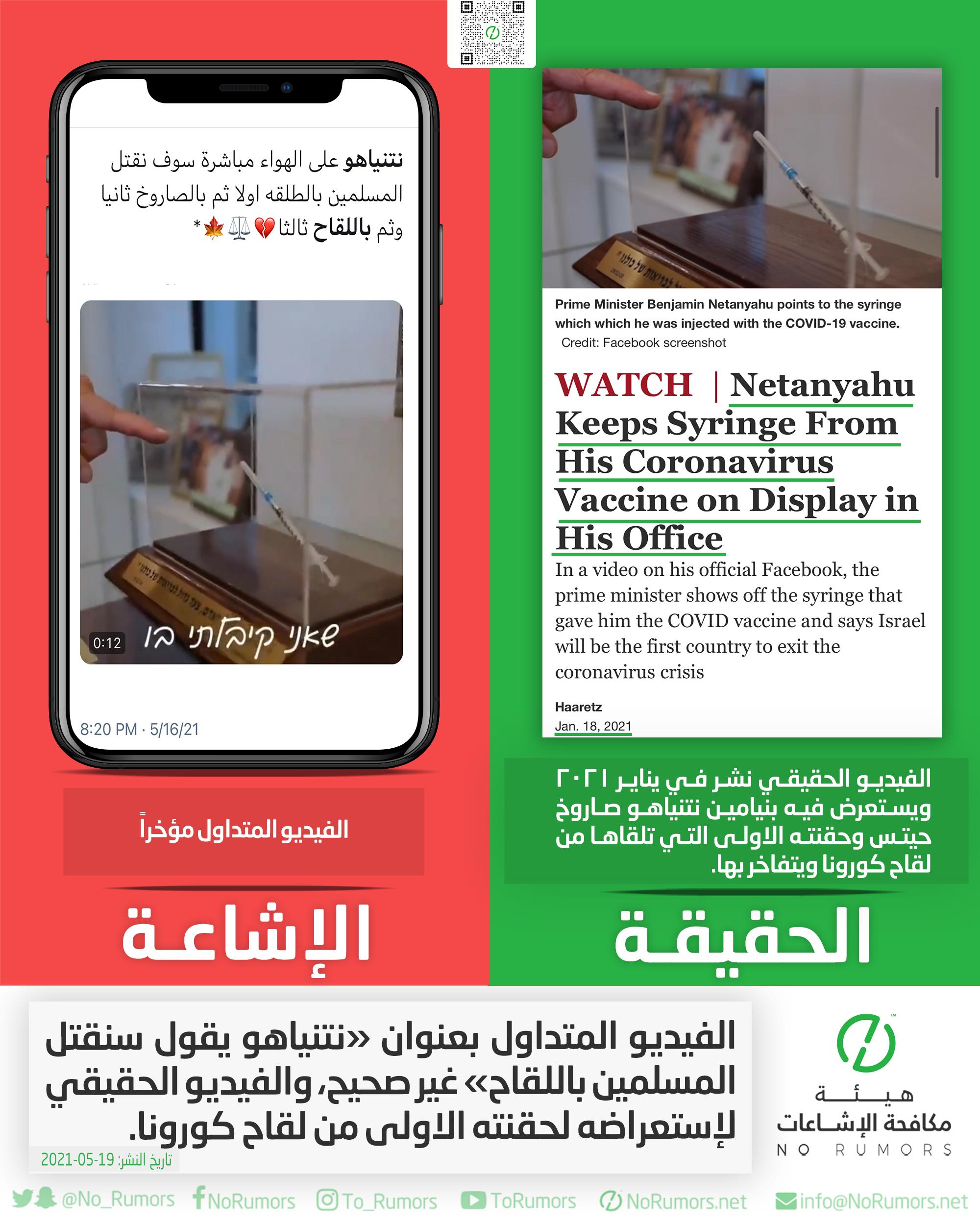حقيقة الفيديو المتداول بعنوان «نتنياهو يقول سنقتل المسلمين باللقاح»