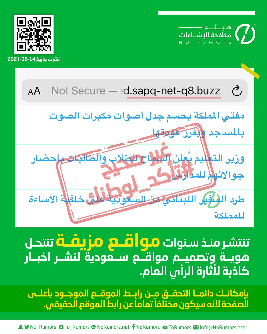 حقيقة تصريح مفتي المملكة عن مكبرات الصوت في المساجد