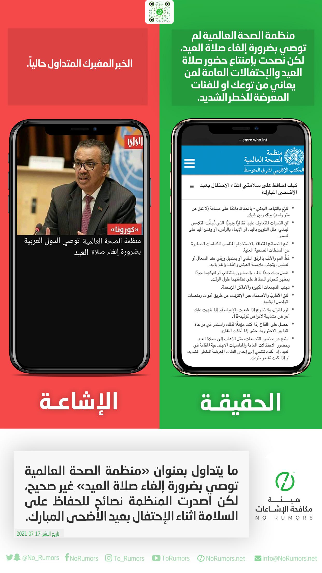 حقيقة ما يتداول بعنوان «منظمة الصحة العالمية توصي بضرورة إلغاء صلاة العيد»