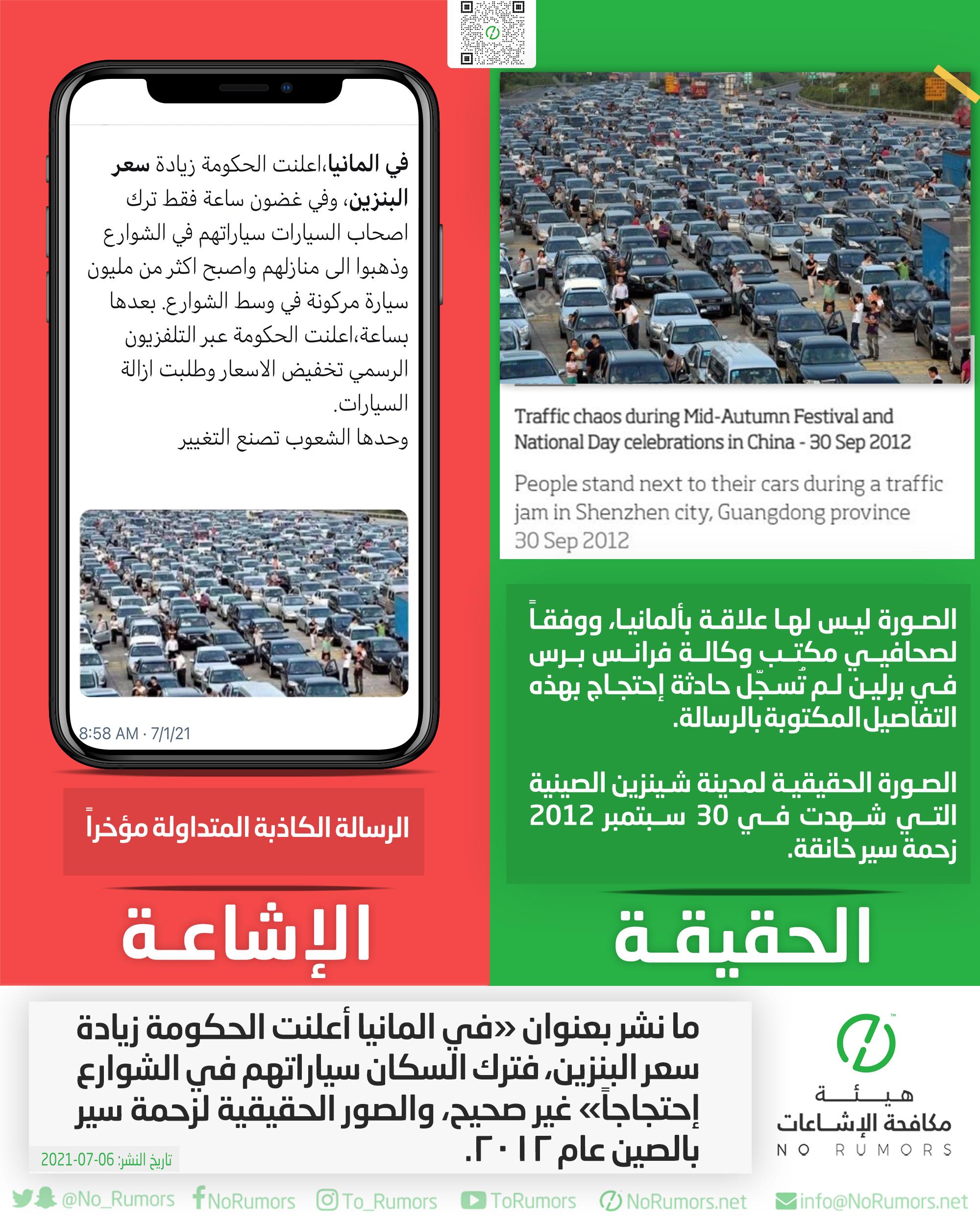 حقيقة ما نشر بعنوان «في المانيا أعلنت الحكومة زيادة سعر البنزين، فترك السكان سياراتهم في الشوارع إحتجاجاً»