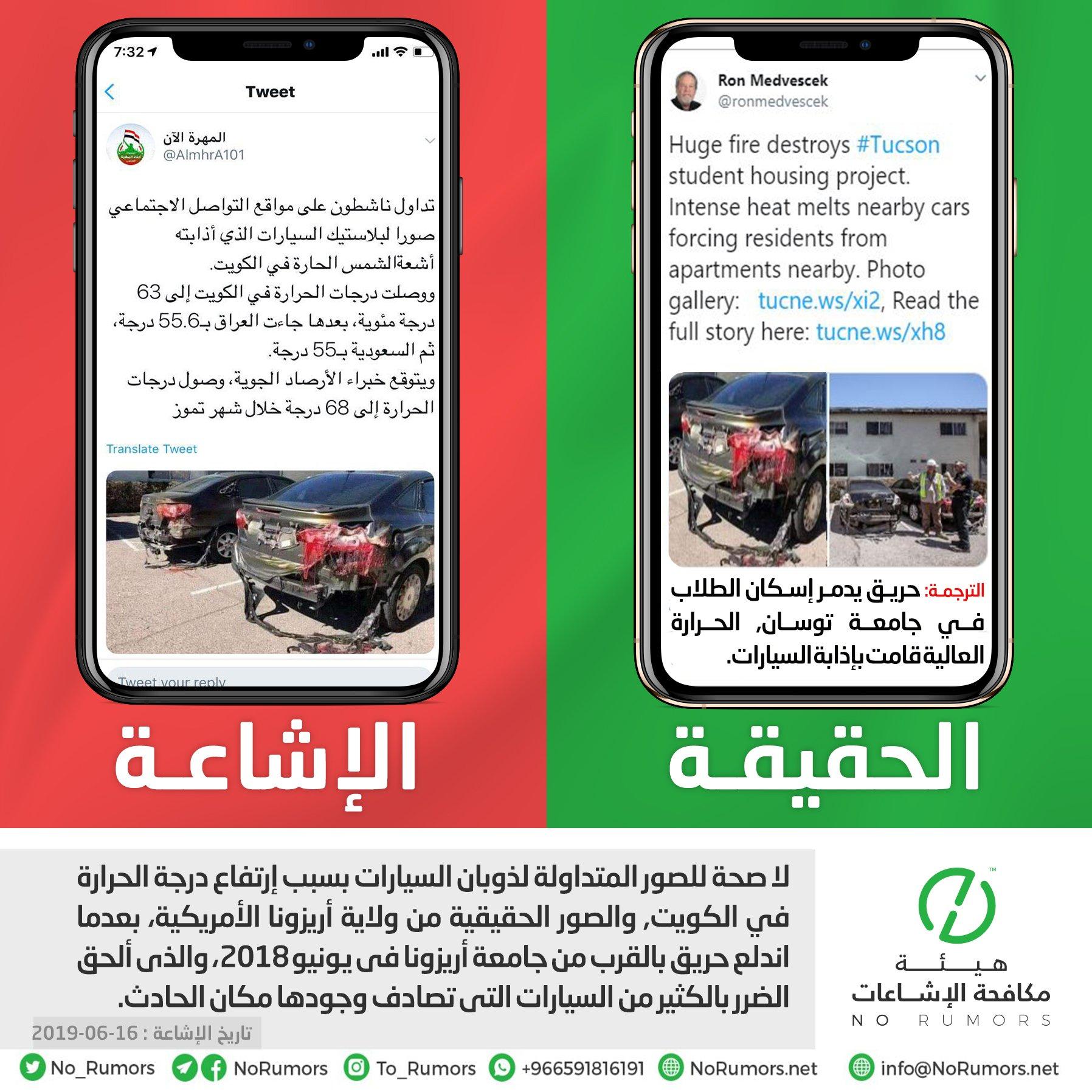 حقيقة الصور المتداولة لذوبان السيارات بسبب إرتفاع درجة الحرارة في الكويت