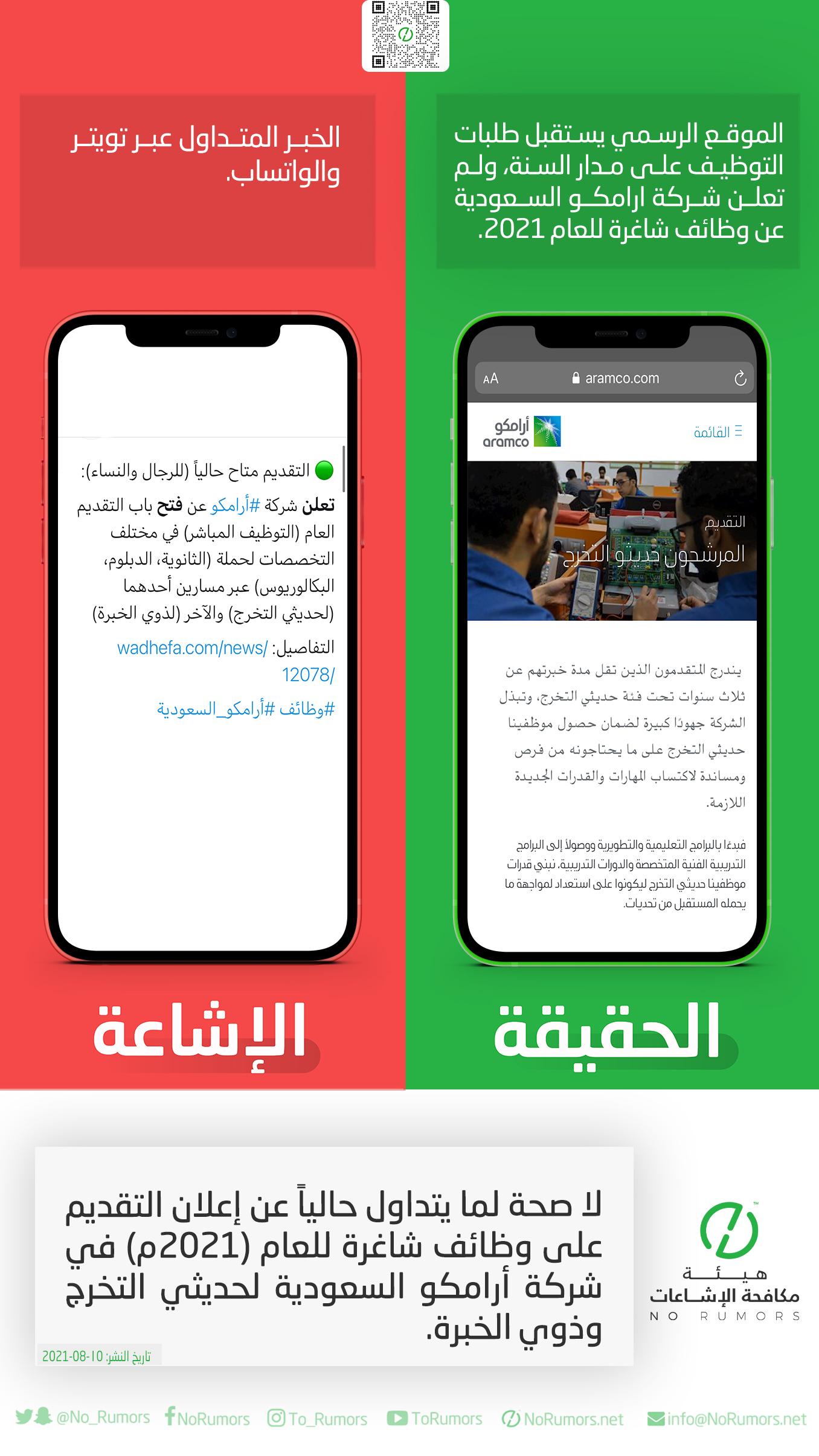 حقيقة ما يتداول حالياً عن إعلان التقديم على وظائف شاغرة للعام (2021م) في شركة أرامكو السعودية