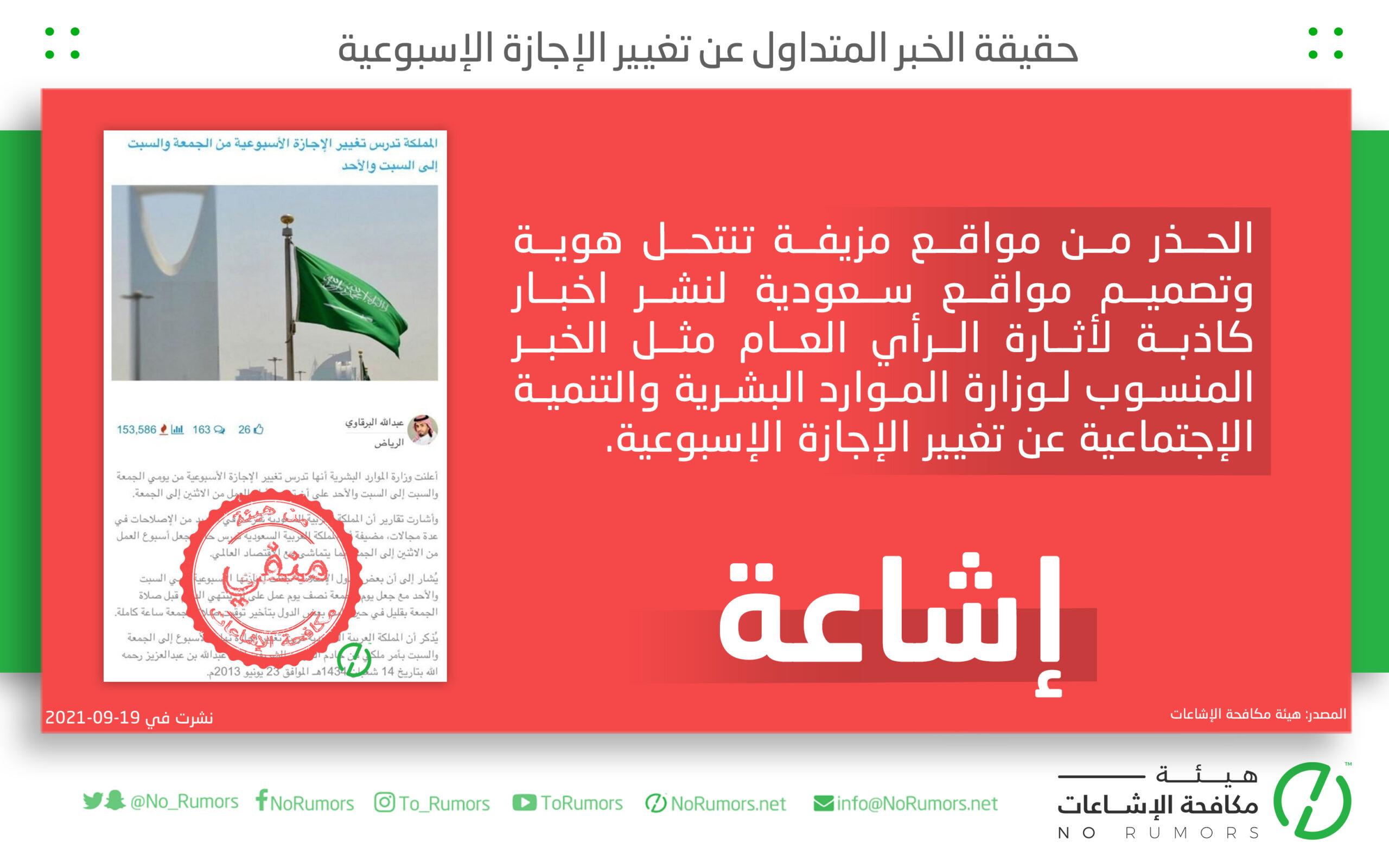 حقيقة مواقع مزيفة تنتحل هوية وتصميم مواقع سعودية لنشر اخبار كاذبة لأثارة الرأي العام