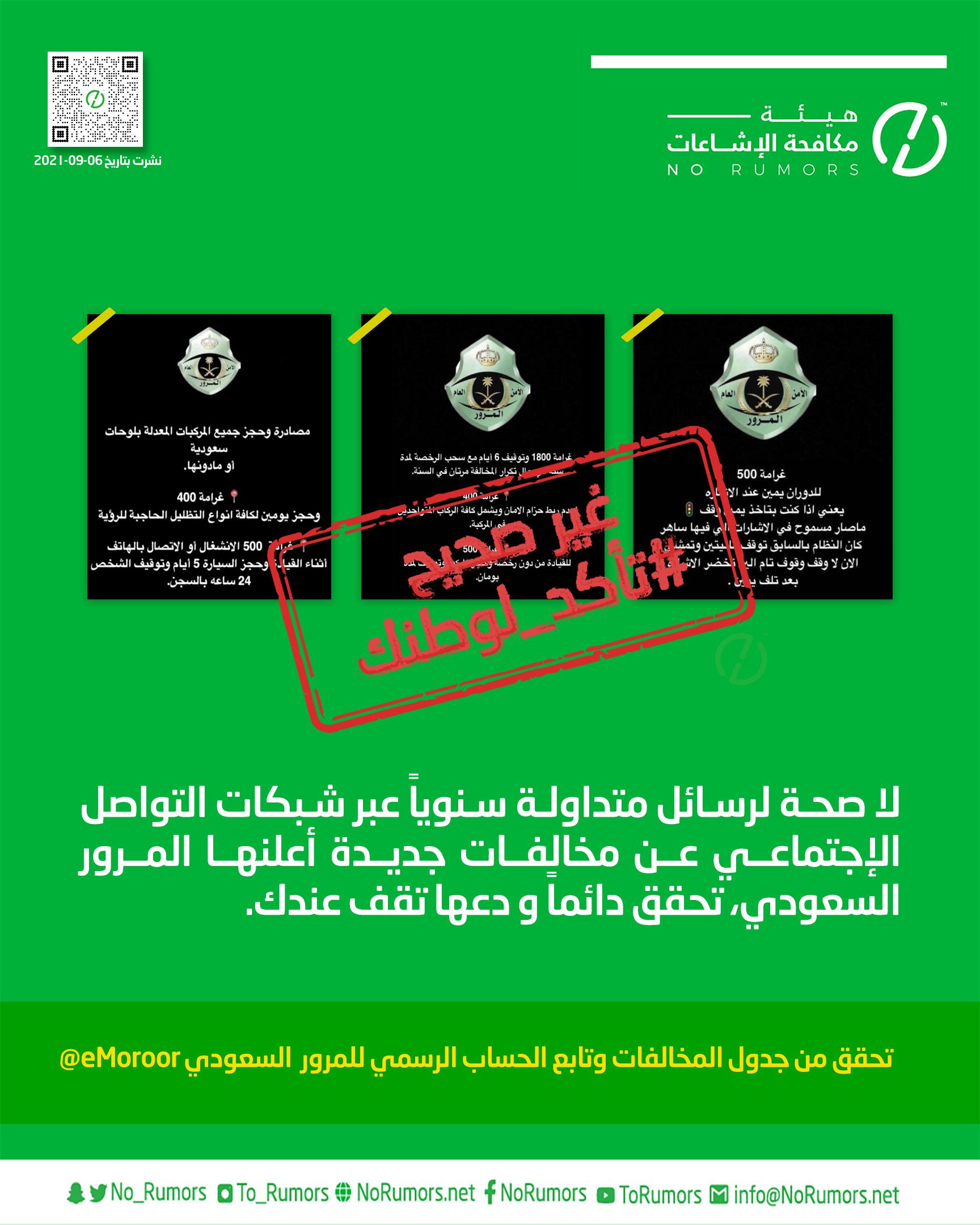 حقيقة الرسائل المتداولة سنوياً عبر شبكات التواصل الإجتماعي عن مخالفات جديدة أعلنها المرور السعودي