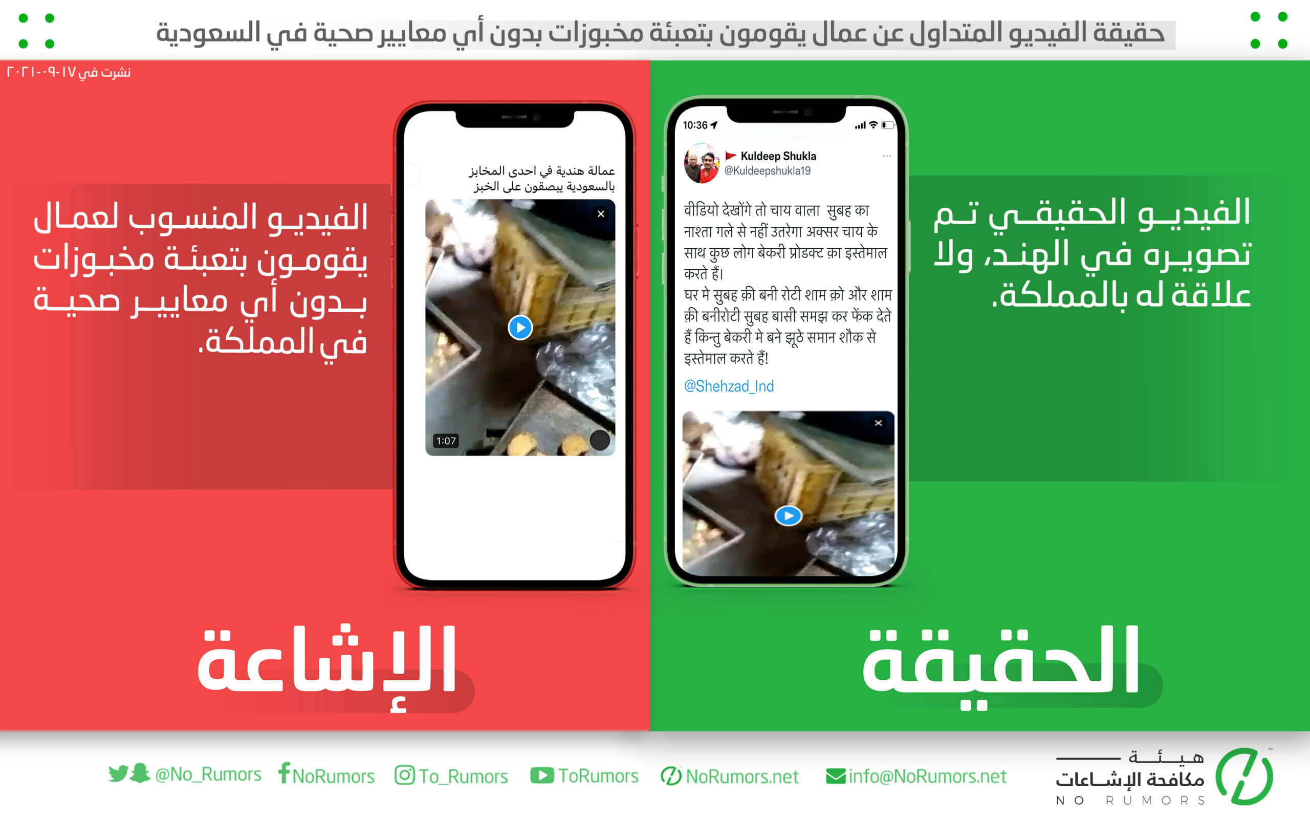 حقيقة الفيديو المتداول عن عمال يقومون بتعبئة مخبوزات بدون أي معايير صحية في السعودية