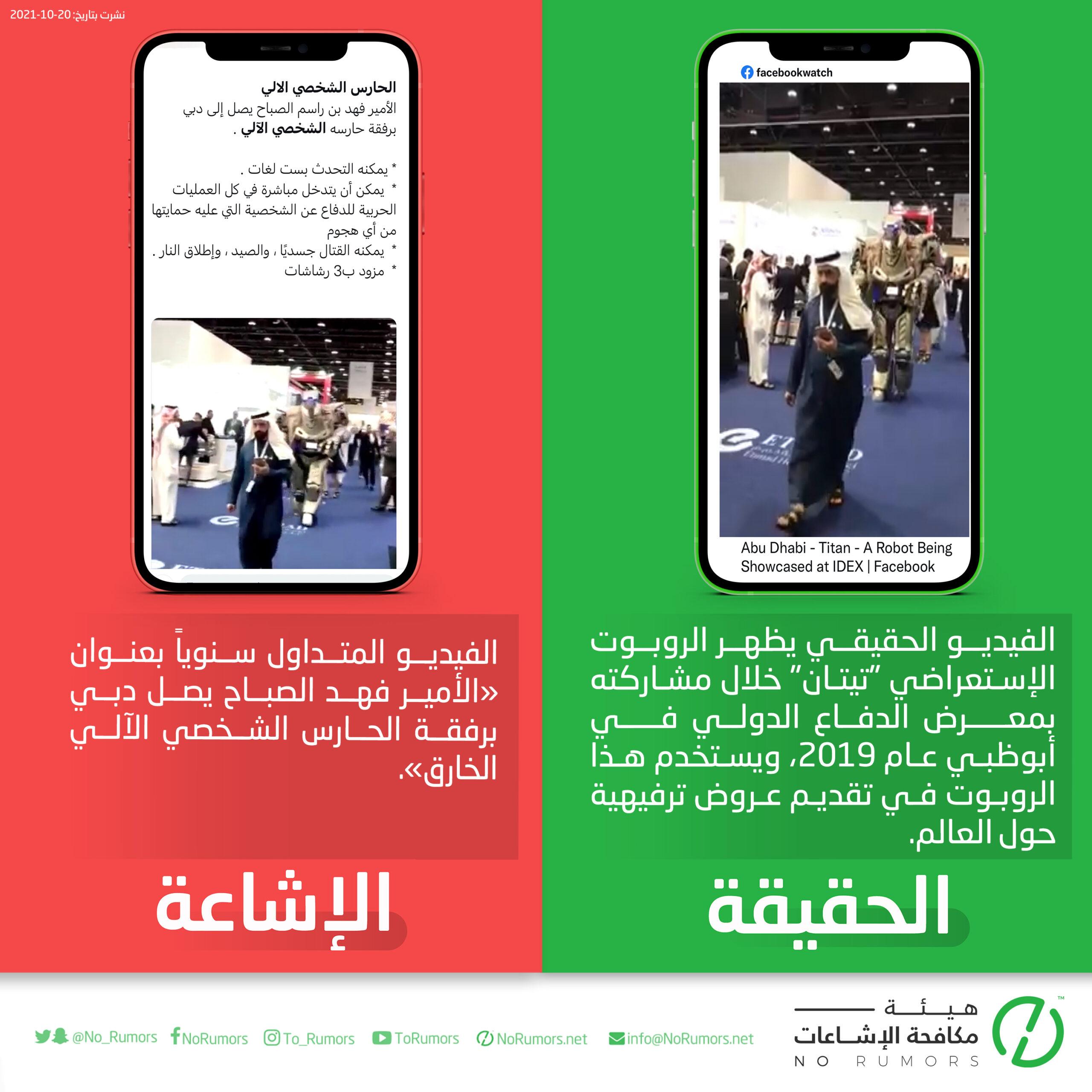 حقيقة الفيديو المتداول بعنوان «الأمير فهد الصباح يصل دبي برفقة الحارس الشخصي الآلي»