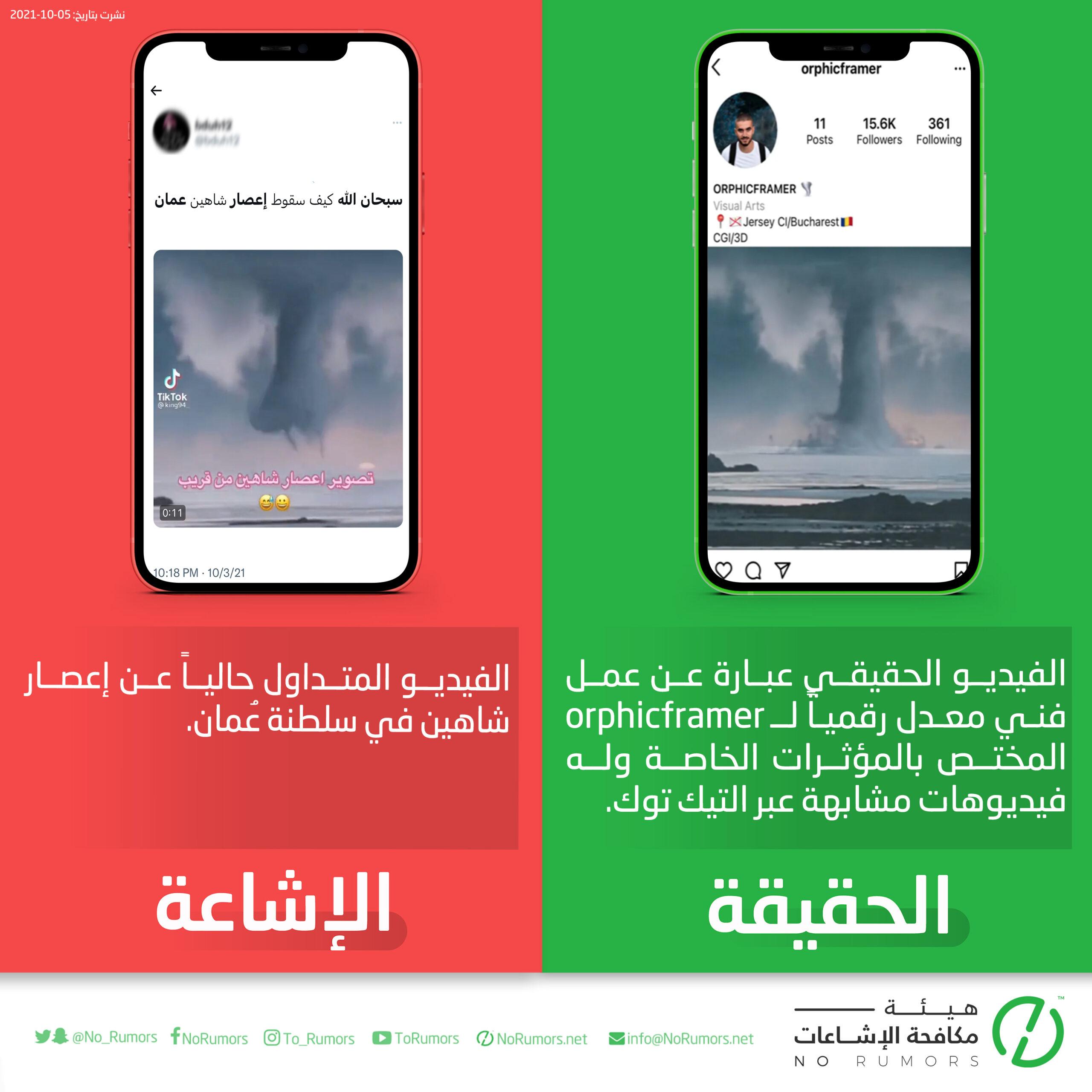 حقيقة الفيديو المتداول عن إعصار شاهين في سلطنة عمان