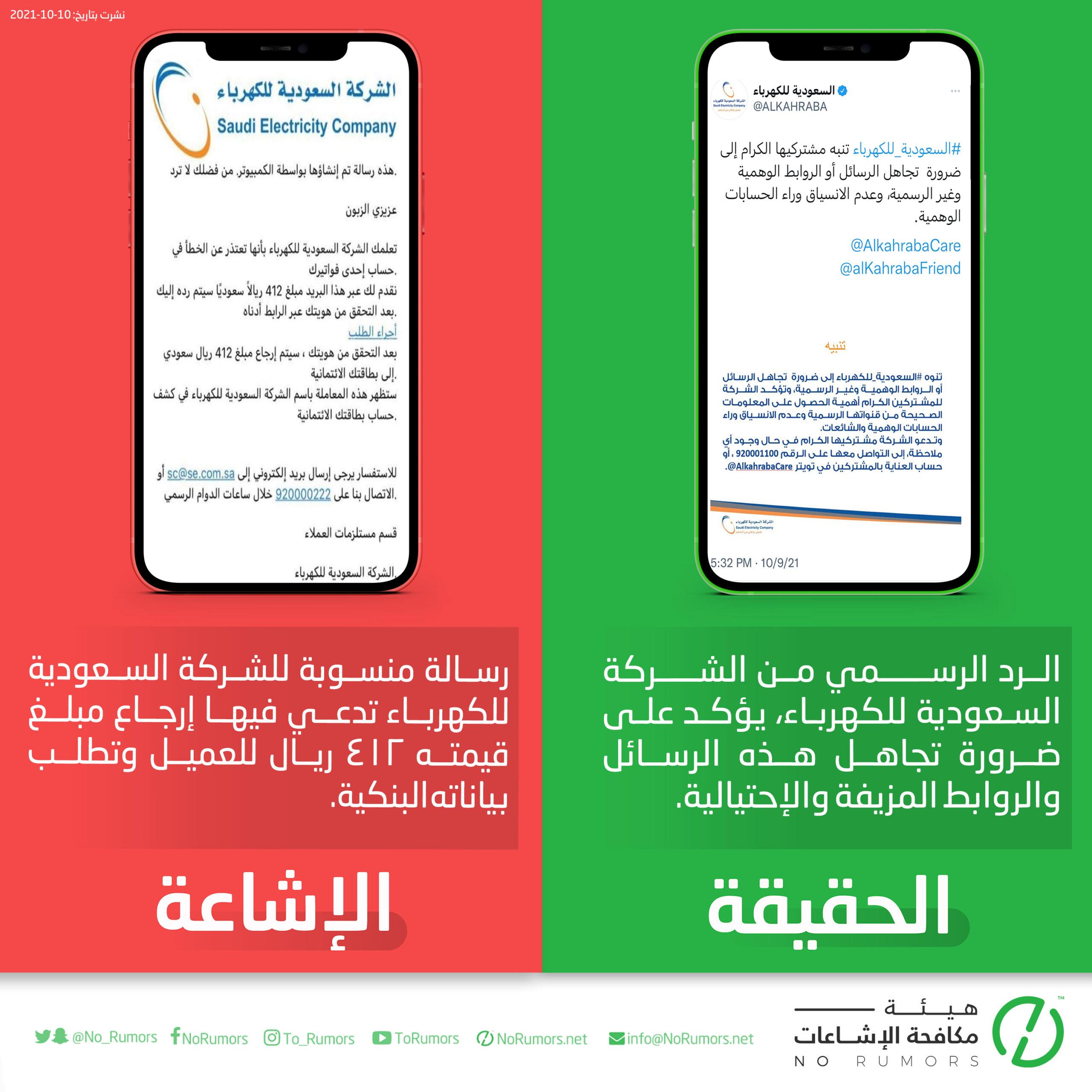 حقيقة الرسالة الإحتيالية المنسوبة لشركة الكهرباء السعودية